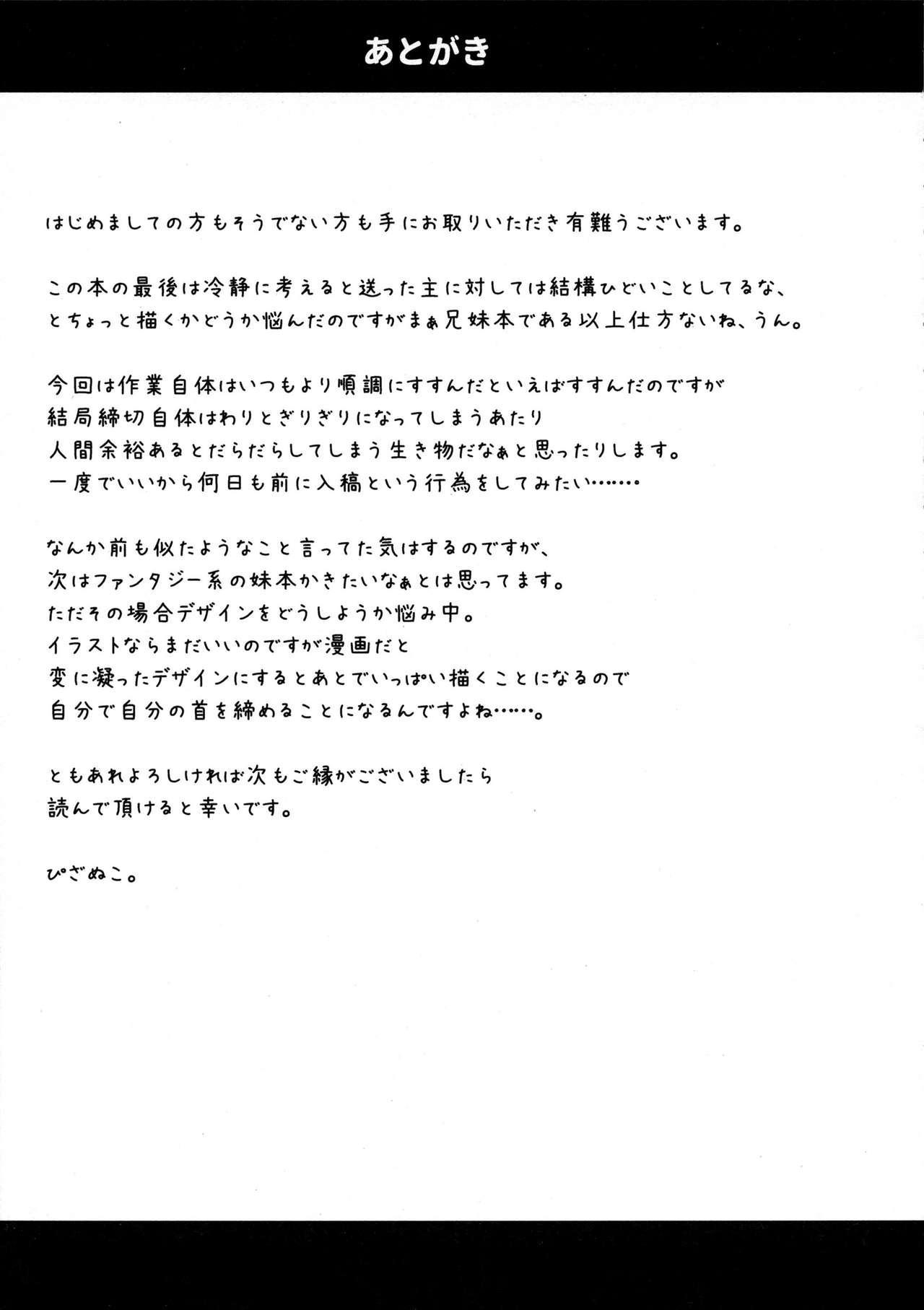 Imouto wa Ani Senyou 23