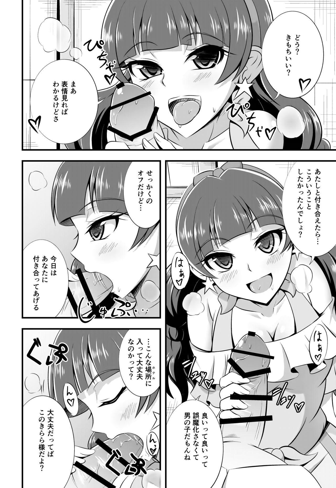 Kira, Hoshi no Gotoku. 4