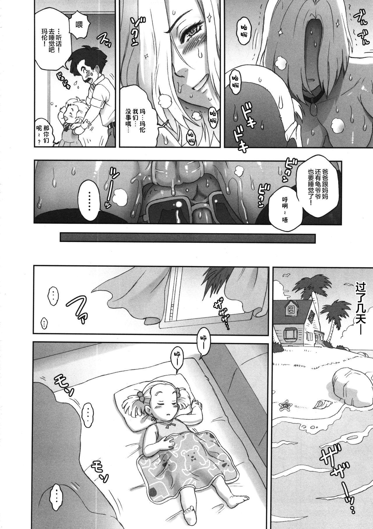 (C87) [Niku Ringo (Kakugari Kyoudai)] NIPPON HEAD-CHA-LA (Dragon Ball Z) [Chinese] [新桥月白日语社] 12