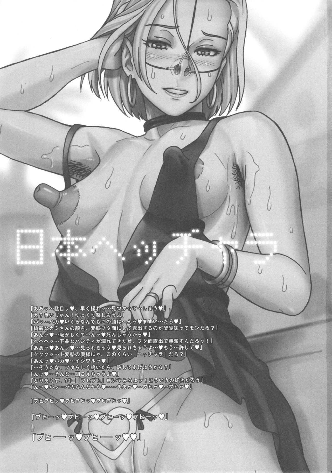 (C87) [Niku Ringo (Kakugari Kyoudai)] NIPPON HEAD-CHA-LA (Dragon Ball Z) [Chinese] [新桥月白日语社] 1
