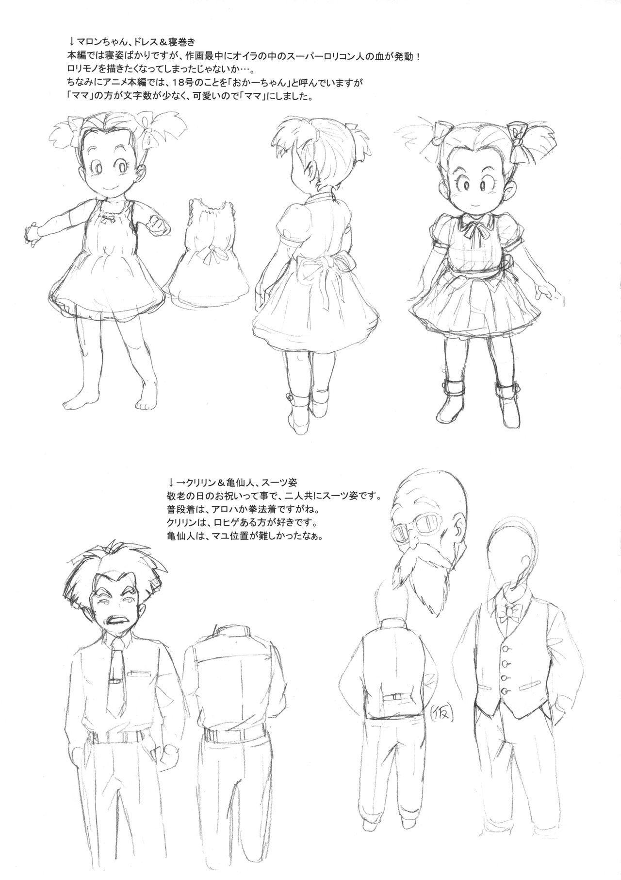 (C87) [Niku Ringo (Kakugari Kyoudai)] NIPPON HEAD-CHA-LA (Dragon Ball Z) [Chinese] [新桥月白日语社] 25