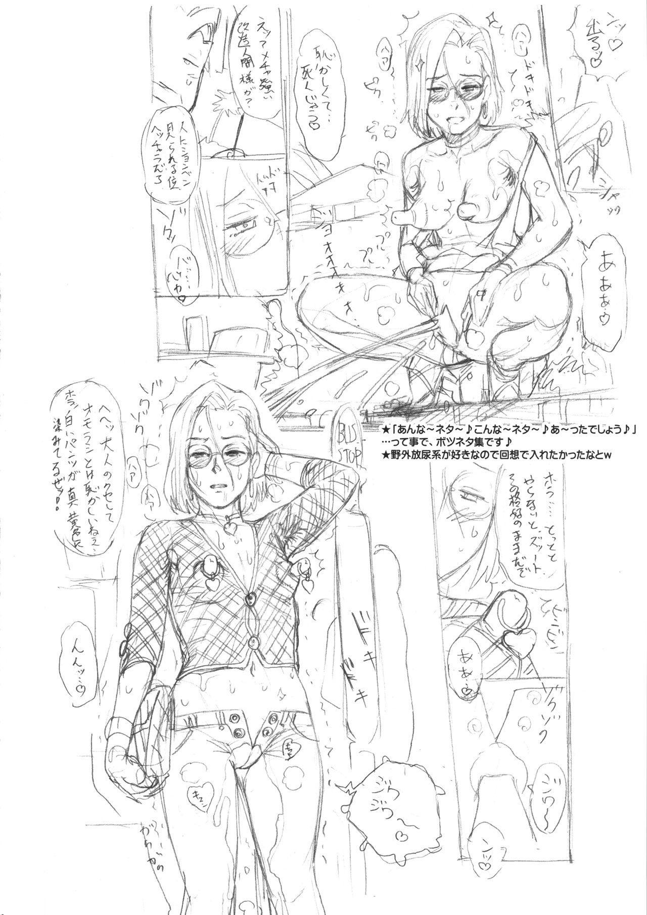 (C87) [Niku Ringo (Kakugari Kyoudai)] NIPPON HEAD-CHA-LA (Dragon Ball Z) [Chinese] [新桥月白日语社] 26