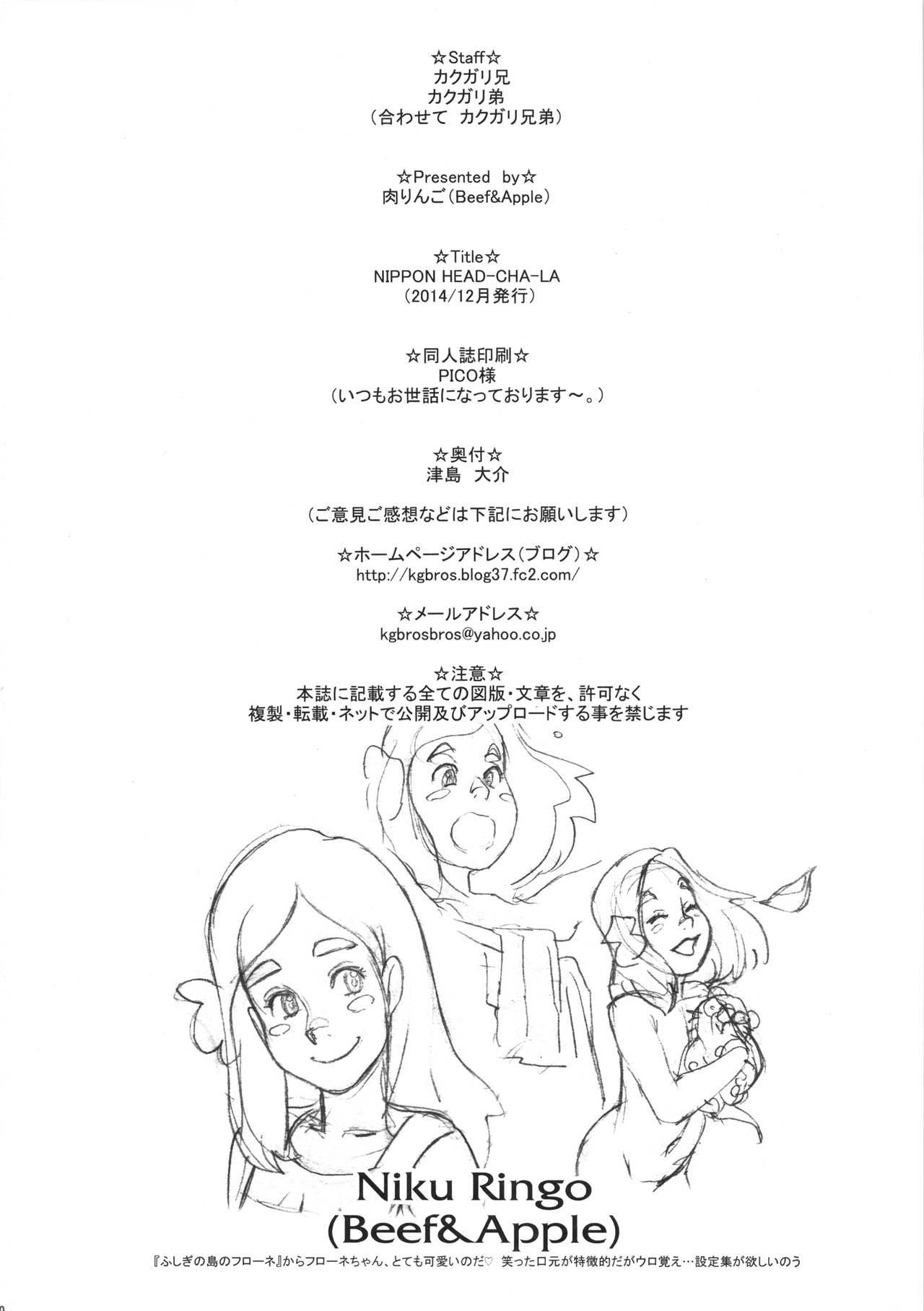 (C87) [Niku Ringo (Kakugari Kyoudai)] NIPPON HEAD-CHA-LA (Dragon Ball Z) [Chinese] [新桥月白日语社] 28