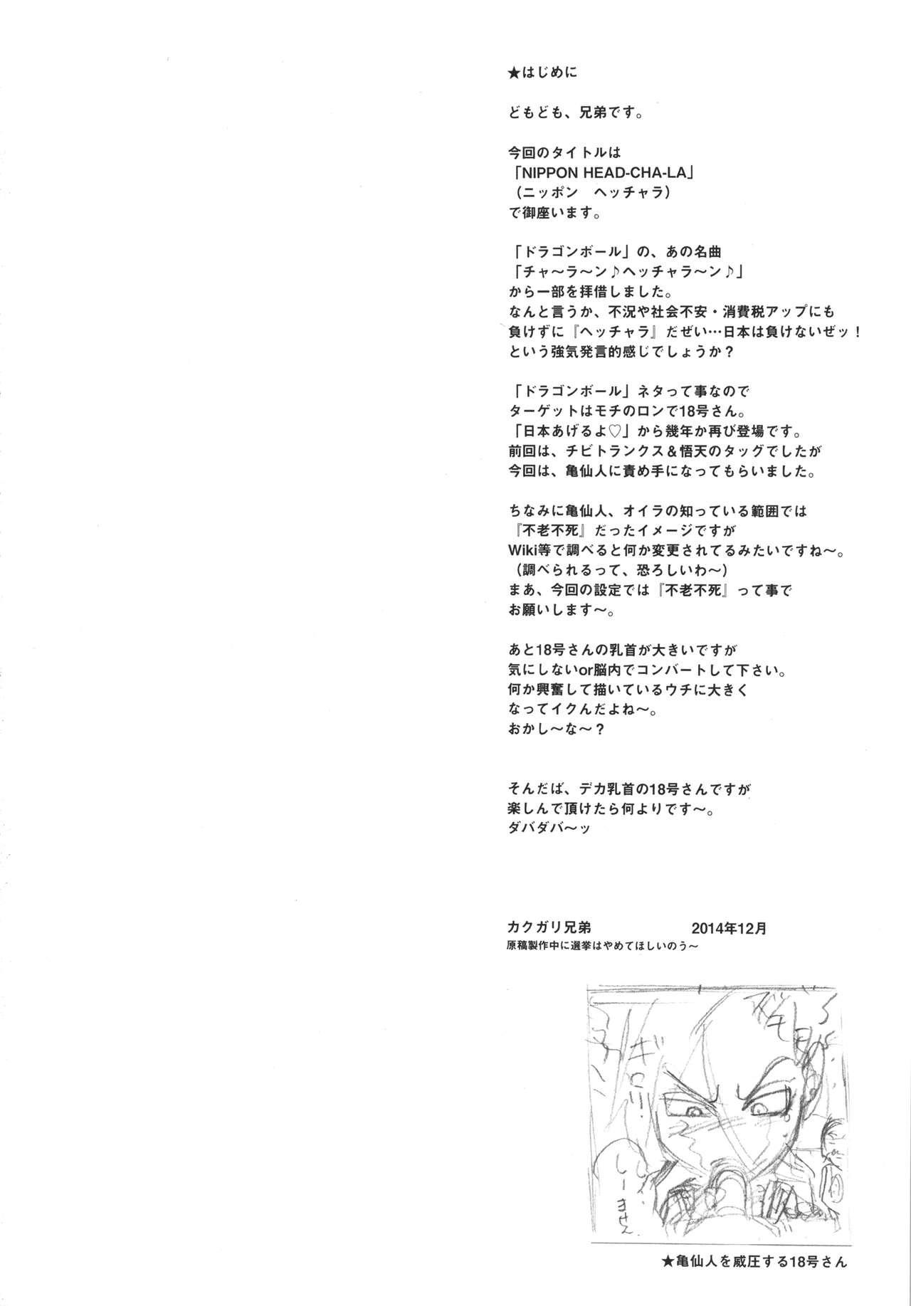 (C87) [Niku Ringo (Kakugari Kyoudai)] NIPPON HEAD-CHA-LA (Dragon Ball Z) [Chinese] [新桥月白日语社] 2