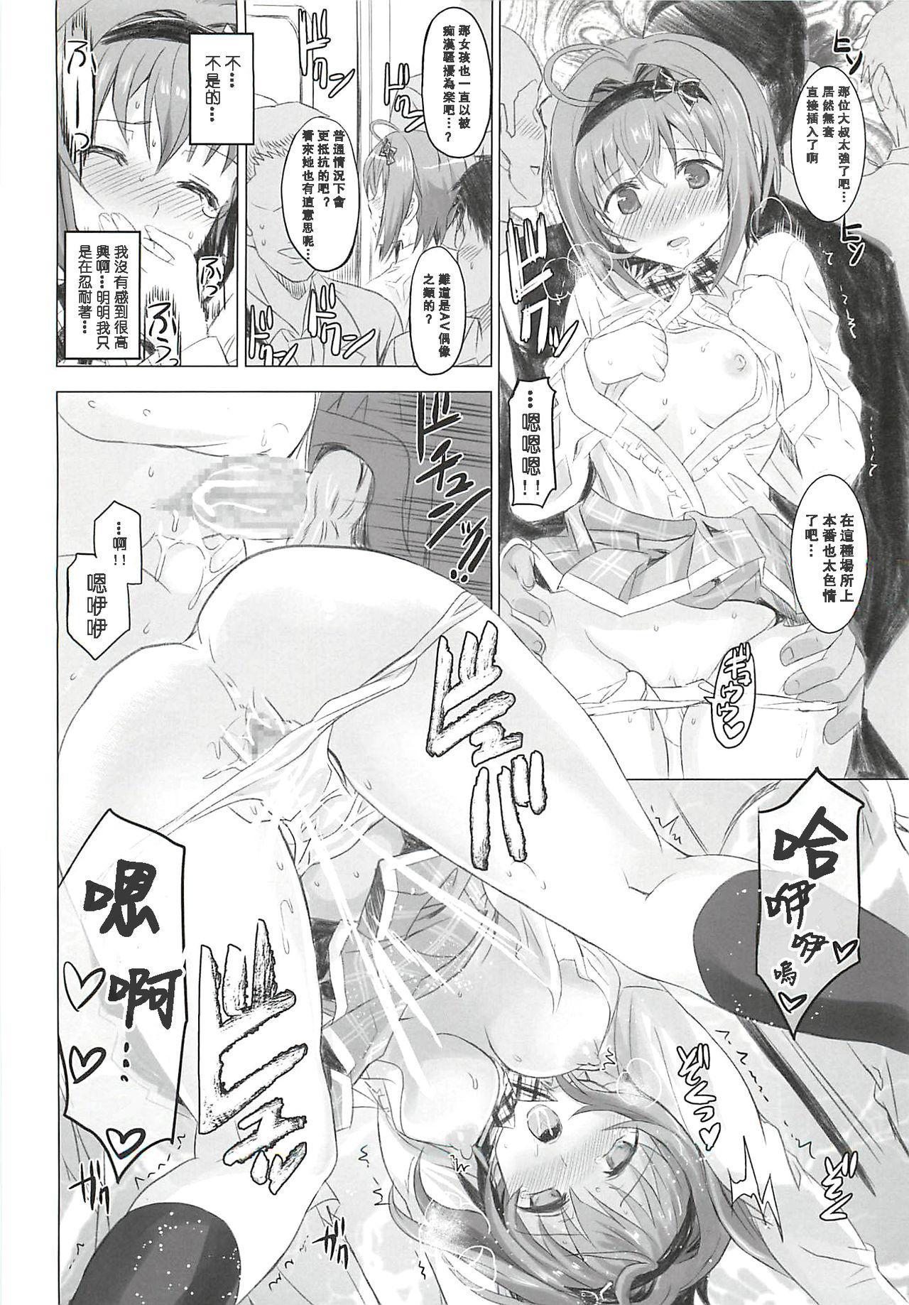 Binkan Sugiru Miho-chan no Yuuutsu 14