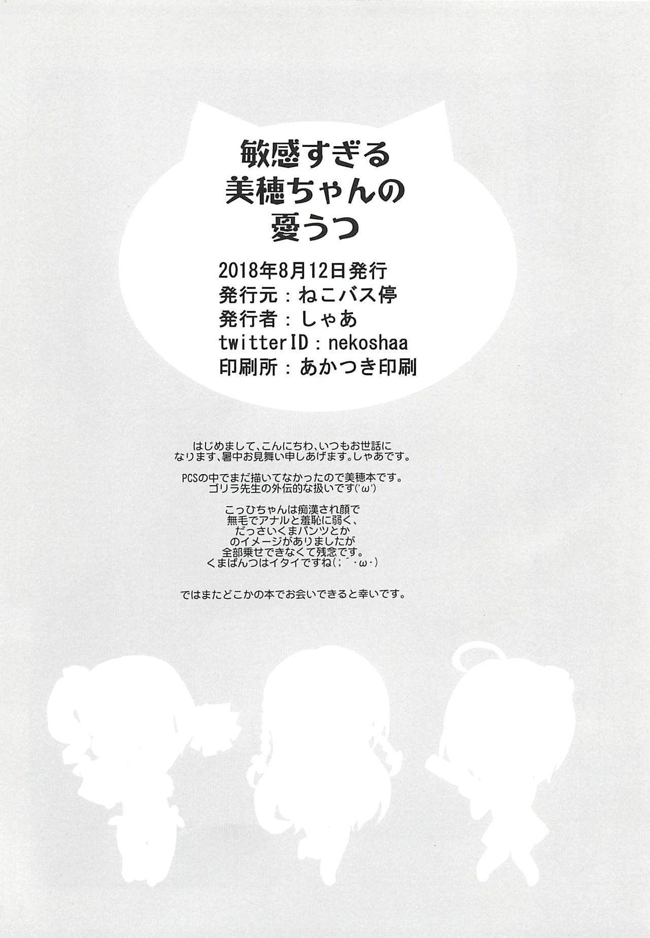Binkan Sugiru Miho-chan no Yuuutsu 22