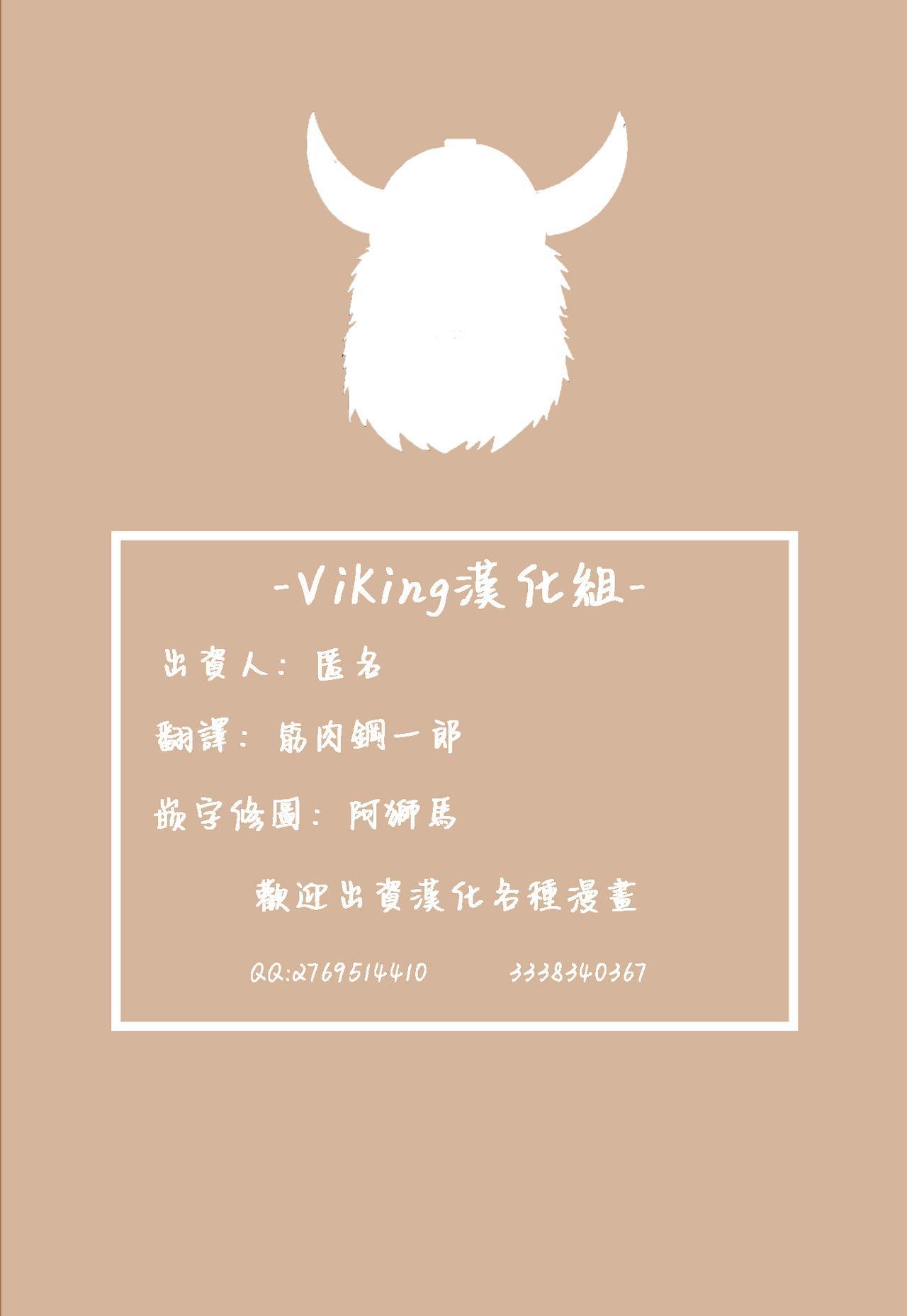 Binkan Sugiru Miho-chan no Yuuutsu 24