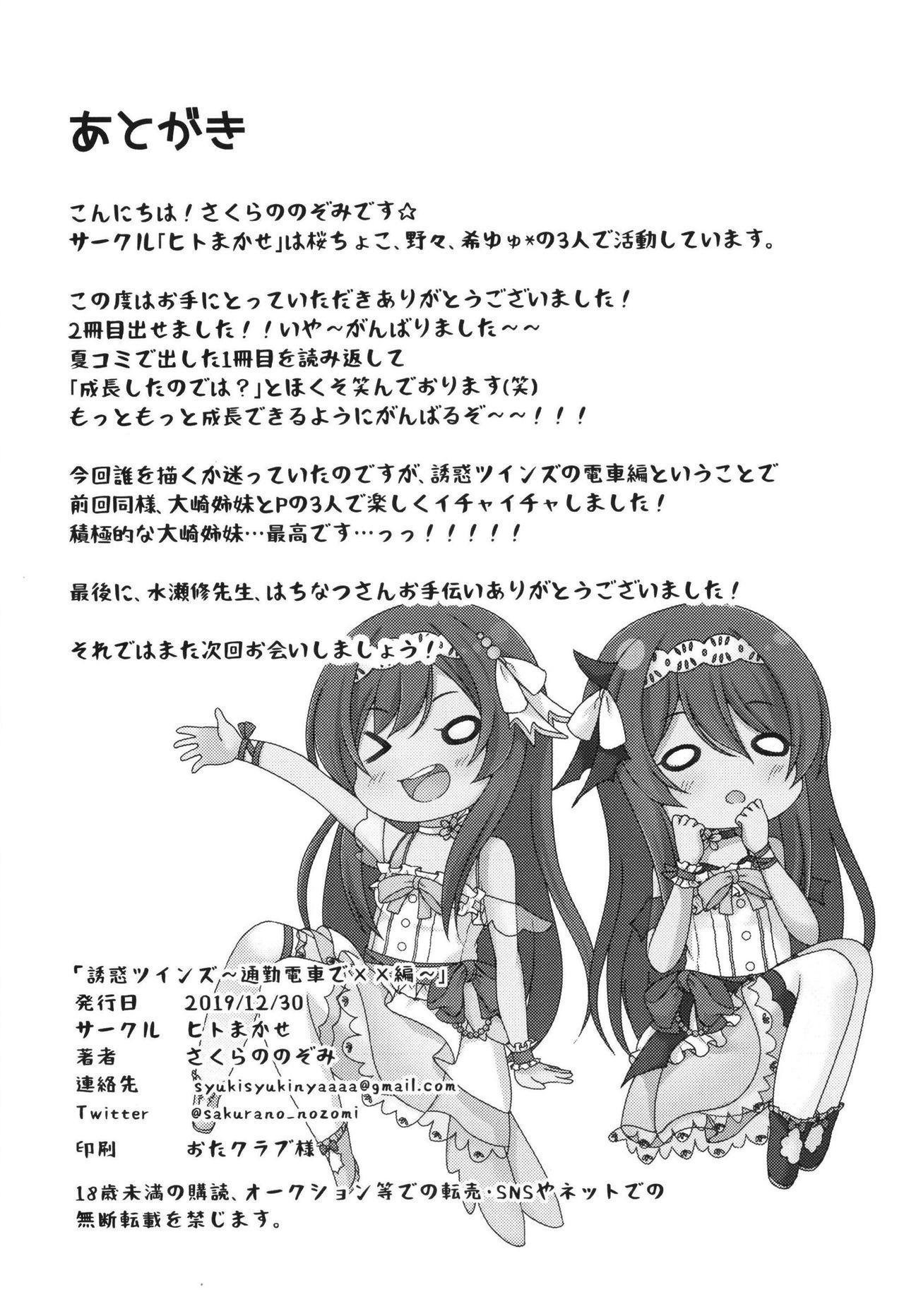 Yuuwaku Twins 16