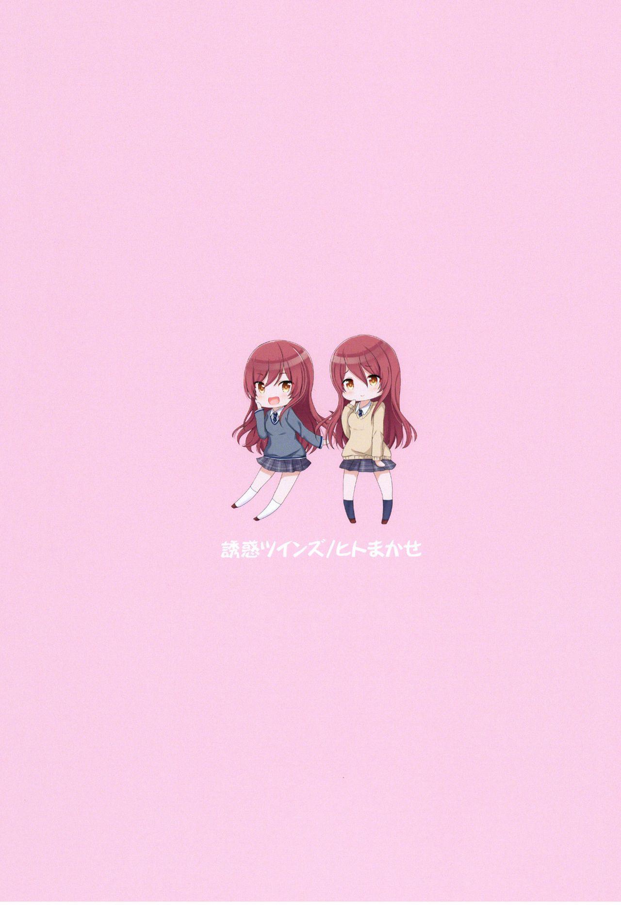 Yuuwaku Twins 17