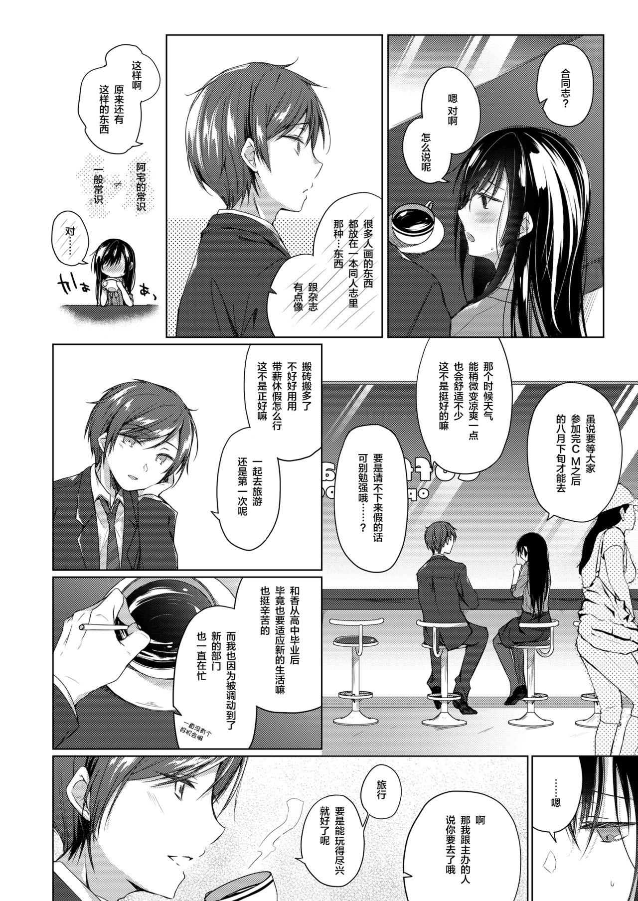 Ero Doujin Sakka no Boku no Kanojo wa Uwaki nante Shinai. 3 - She will never let me down. 9