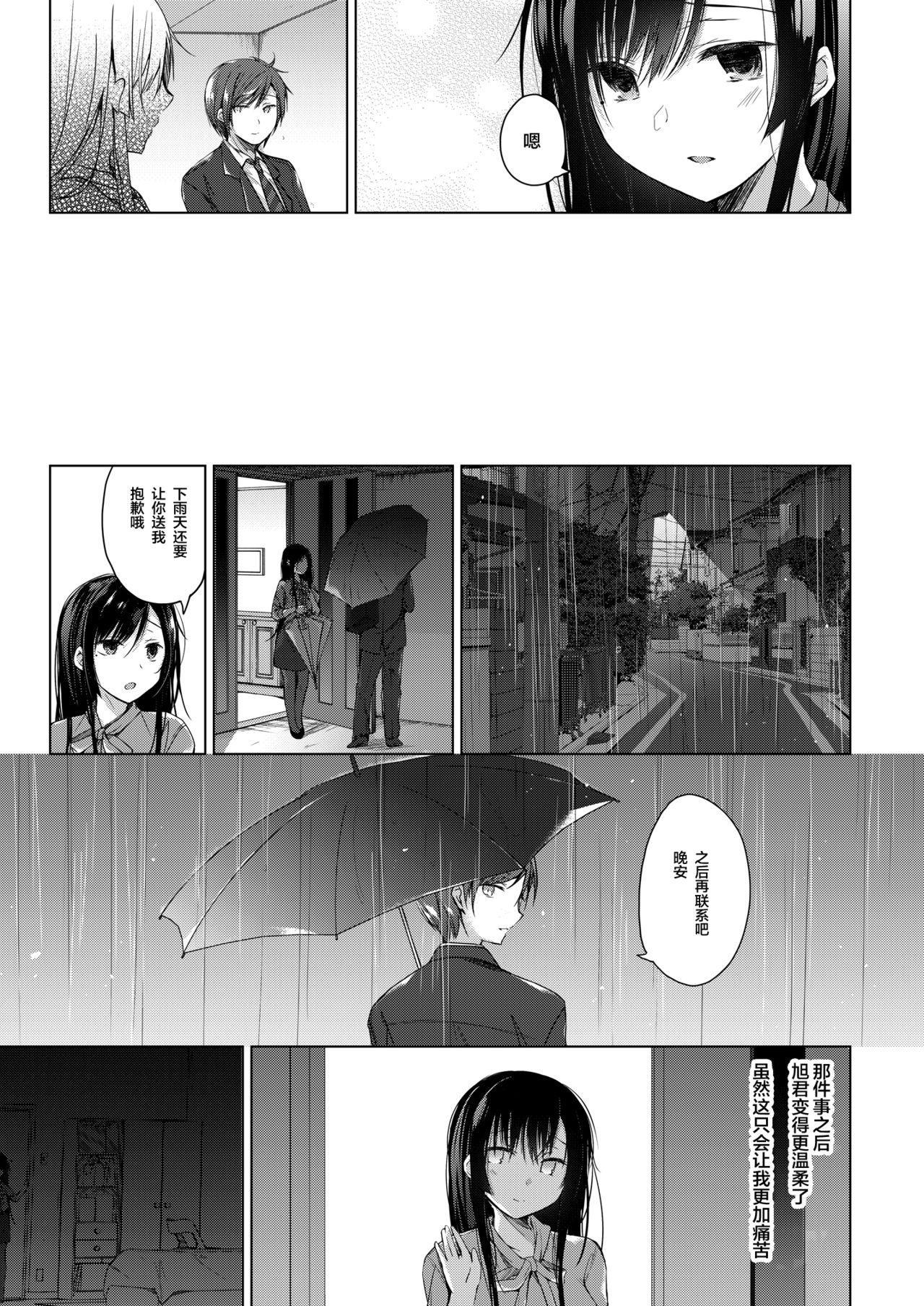 Ero Doujin Sakka no Boku no Kanojo wa Uwaki nante Shinai. 3 - She will never let me down. 10