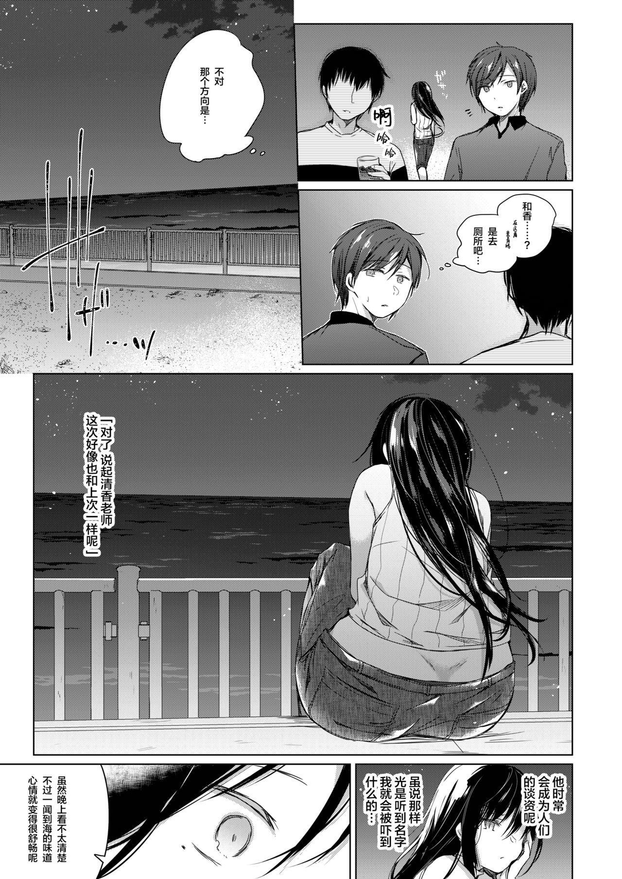Ero Doujin Sakka no Boku no Kanojo wa Uwaki nante Shinai. 3 - She will never let me down. 14
