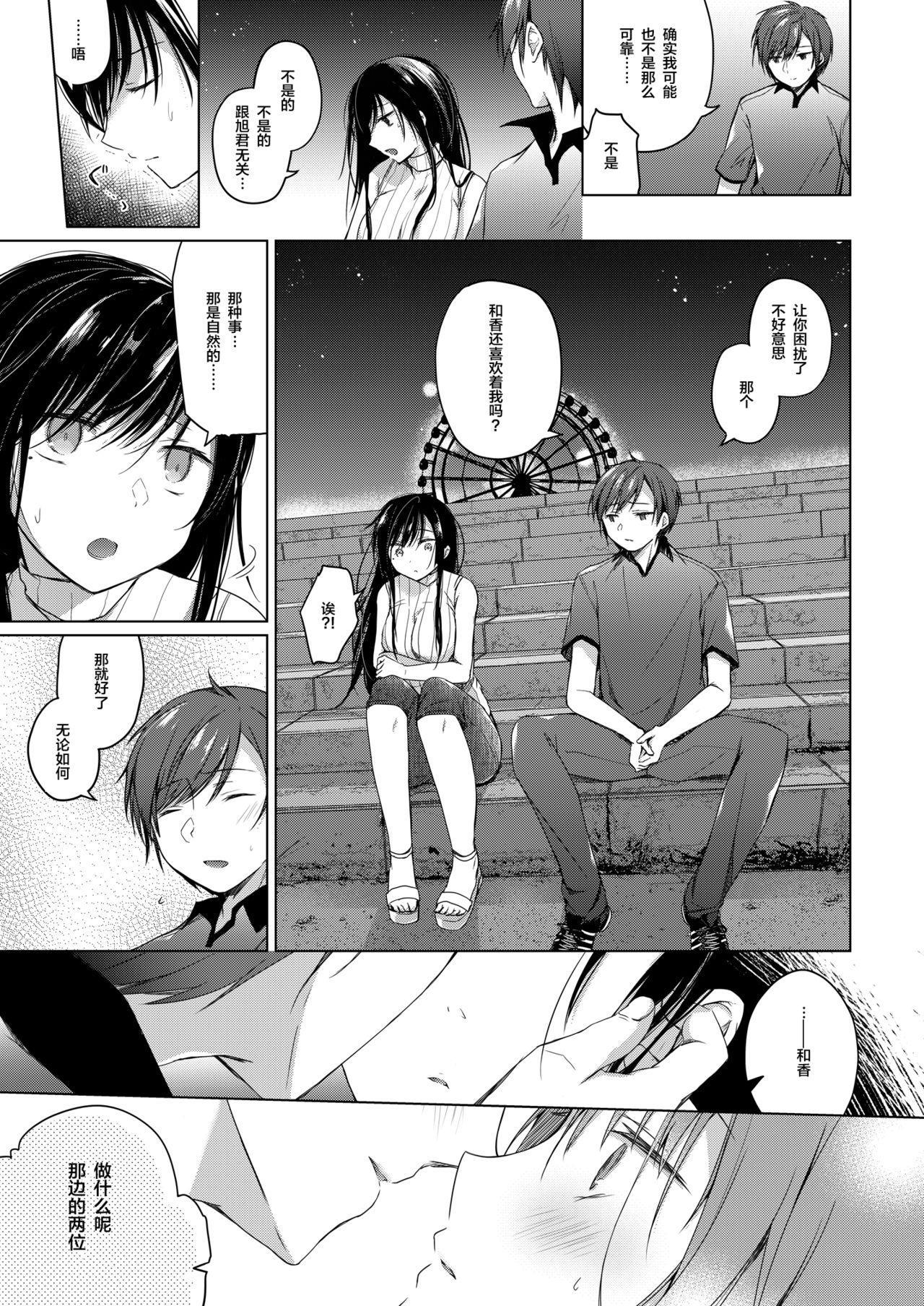 Ero Doujin Sakka no Boku no Kanojo wa Uwaki nante Shinai. 3 - She will never let me down. 16