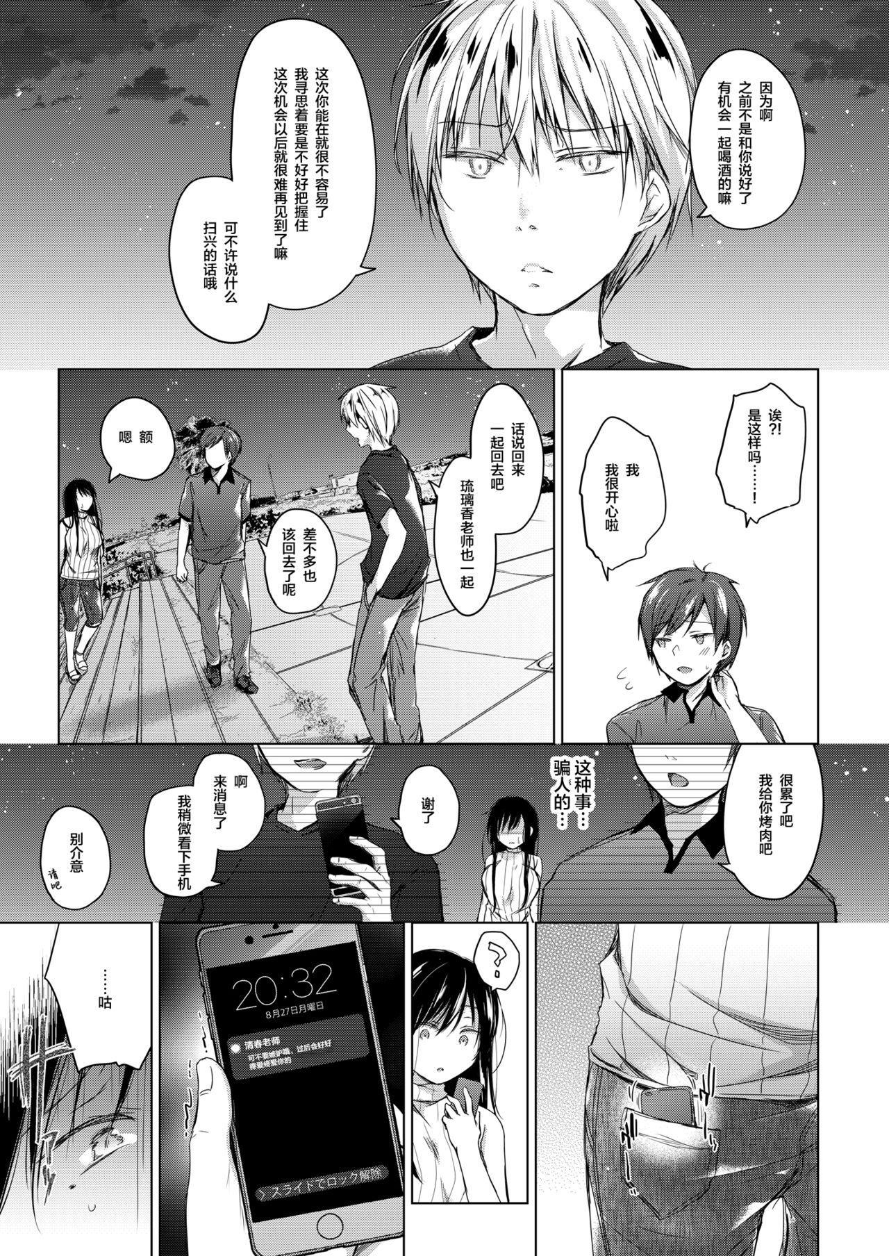 Ero Doujin Sakka no Boku no Kanojo wa Uwaki nante Shinai. 3 - She will never let me down. 18