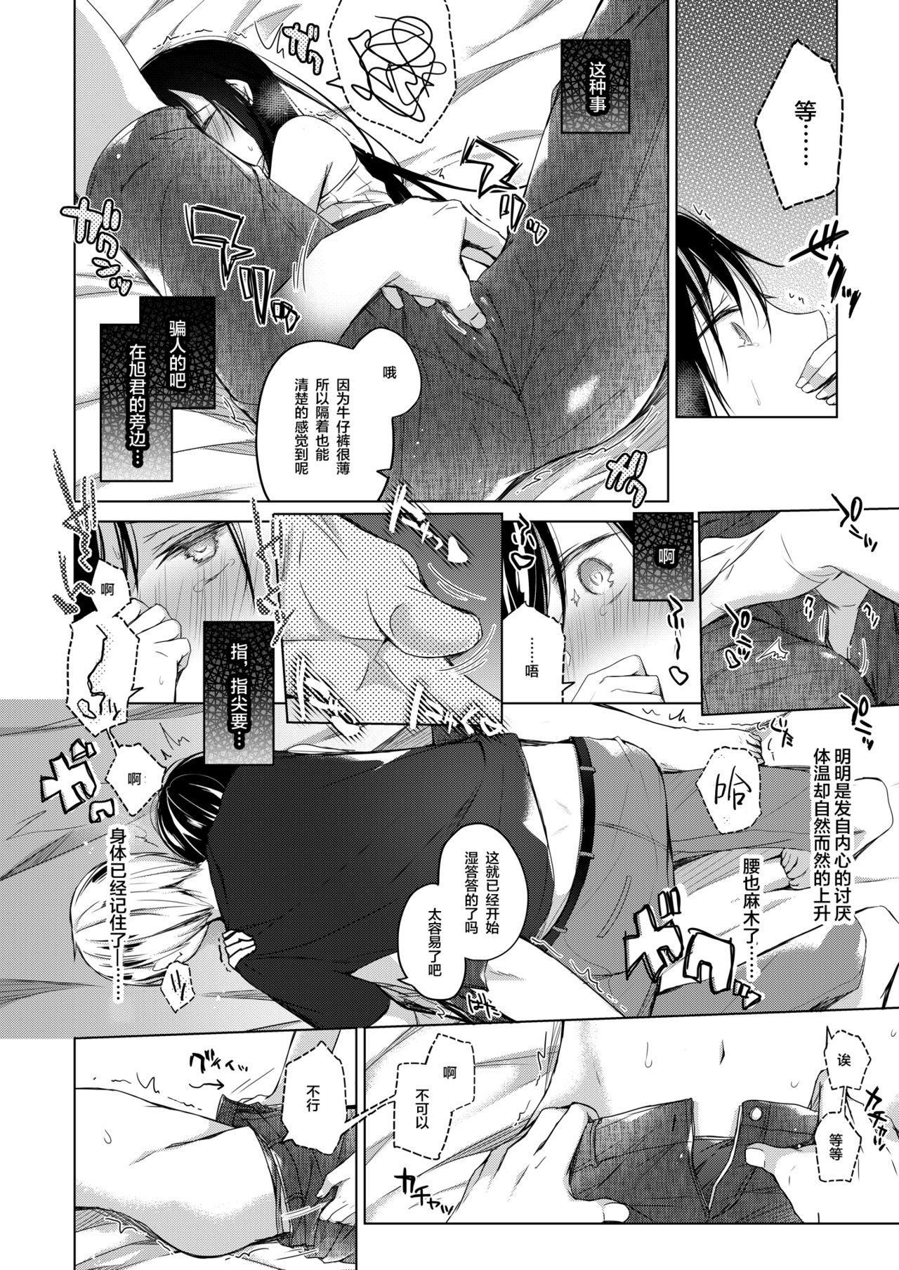 Ero Doujin Sakka no Boku no Kanojo wa Uwaki nante Shinai. 3 - She will never let me down. 23