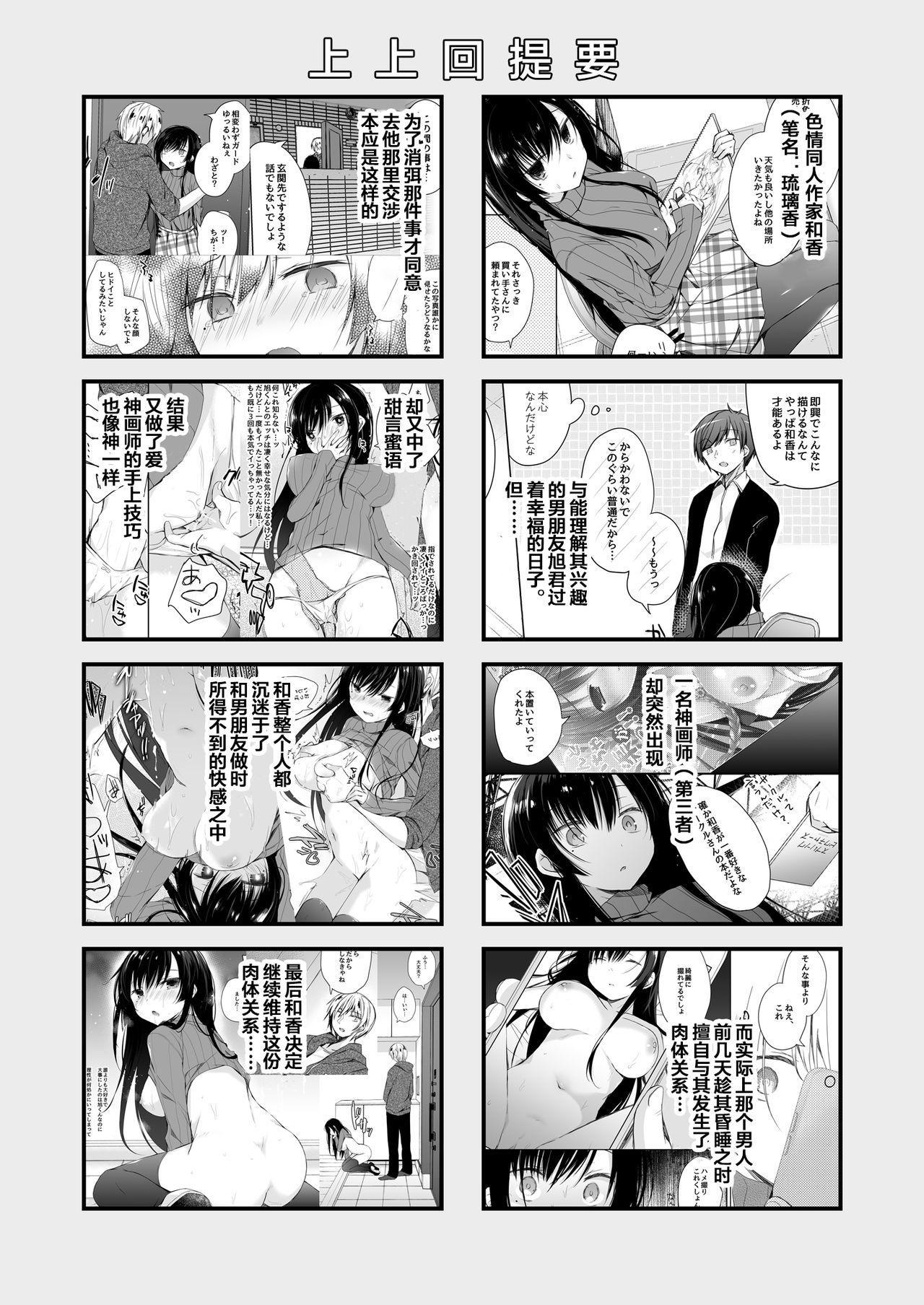 Ero Doujin Sakka no Boku no Kanojo wa Uwaki nante Shinai. 3 - She will never let me down. 3