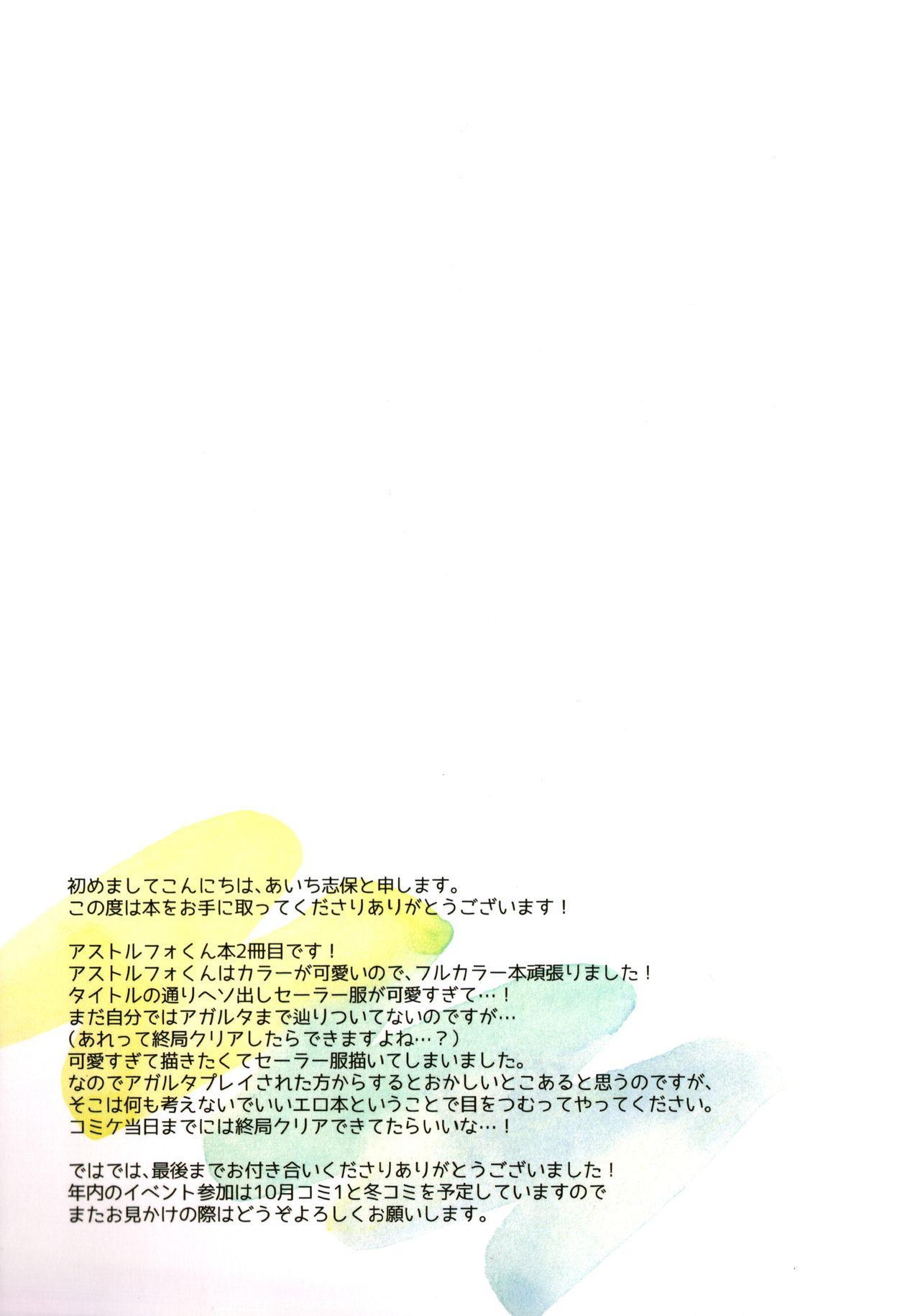 Astolfo-kun no Hesodashi Sailor ga Kawaisugita node 12
