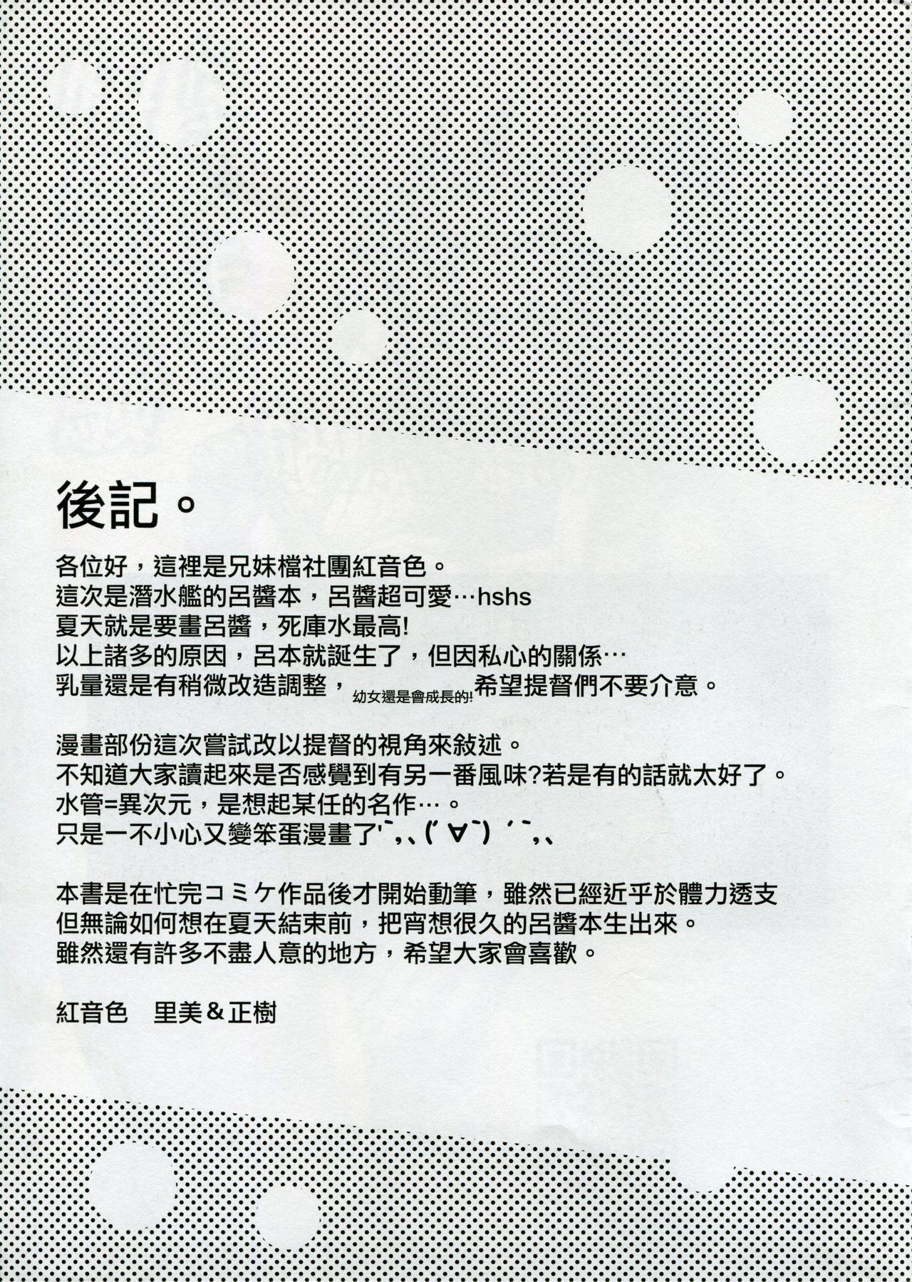 Doki Doki Kaikan Taiken | DokiDoki♥快感體驗 15