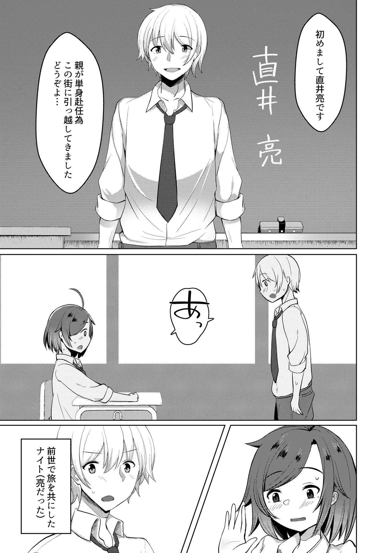 Transgender Tensei Shite JK ni Narimashita 10