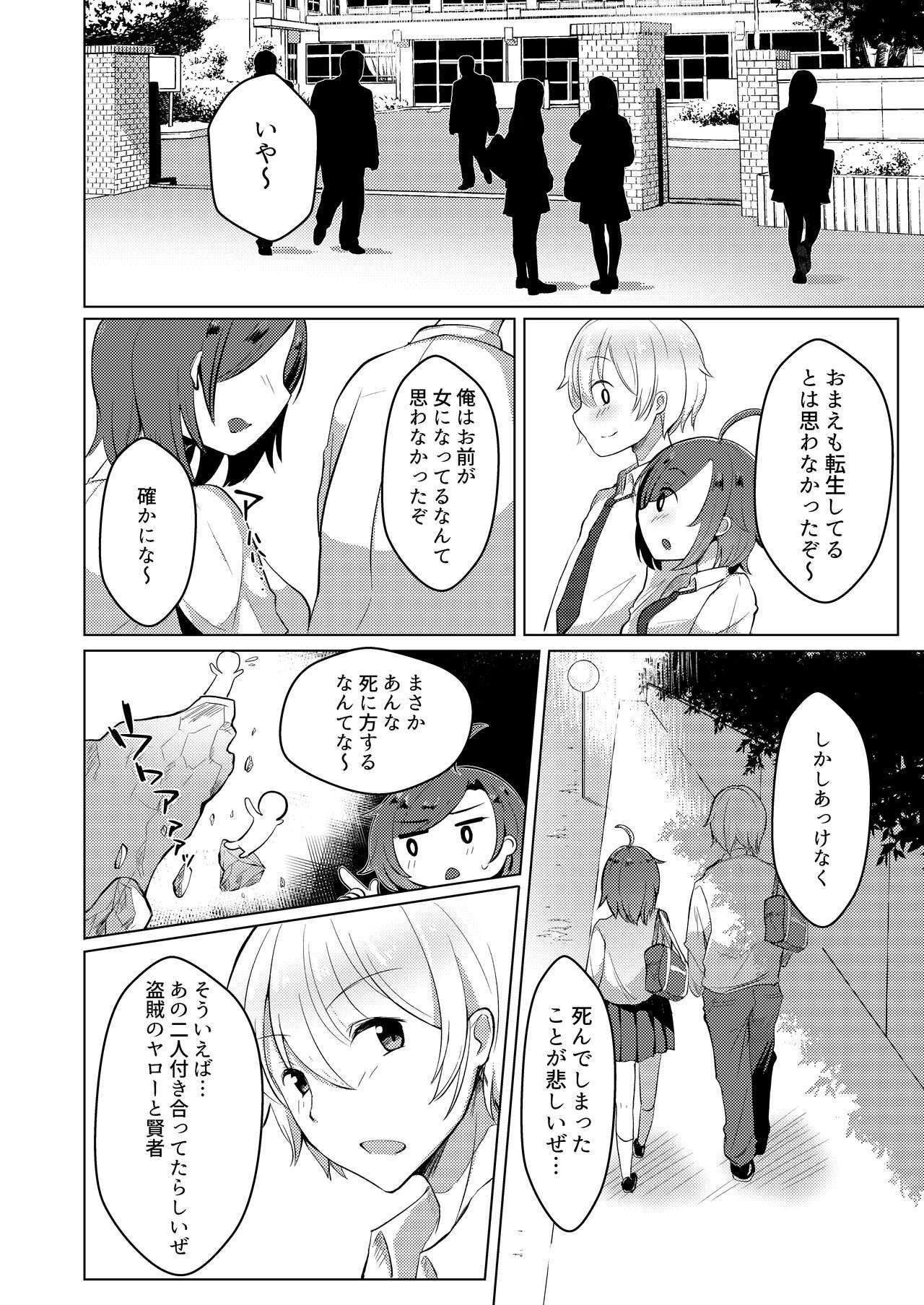 Transgender Tensei Shite JK ni Narimashita 11