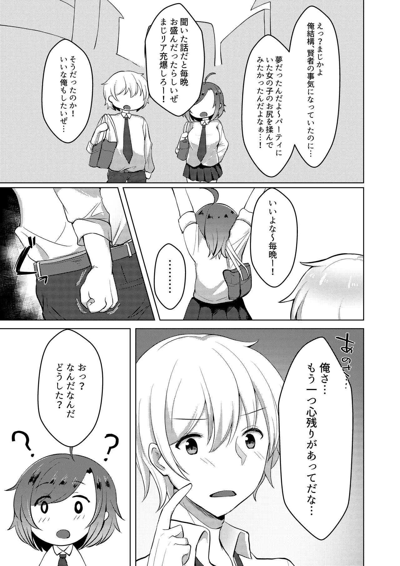 Transgender Tensei Shite JK ni Narimashita 12