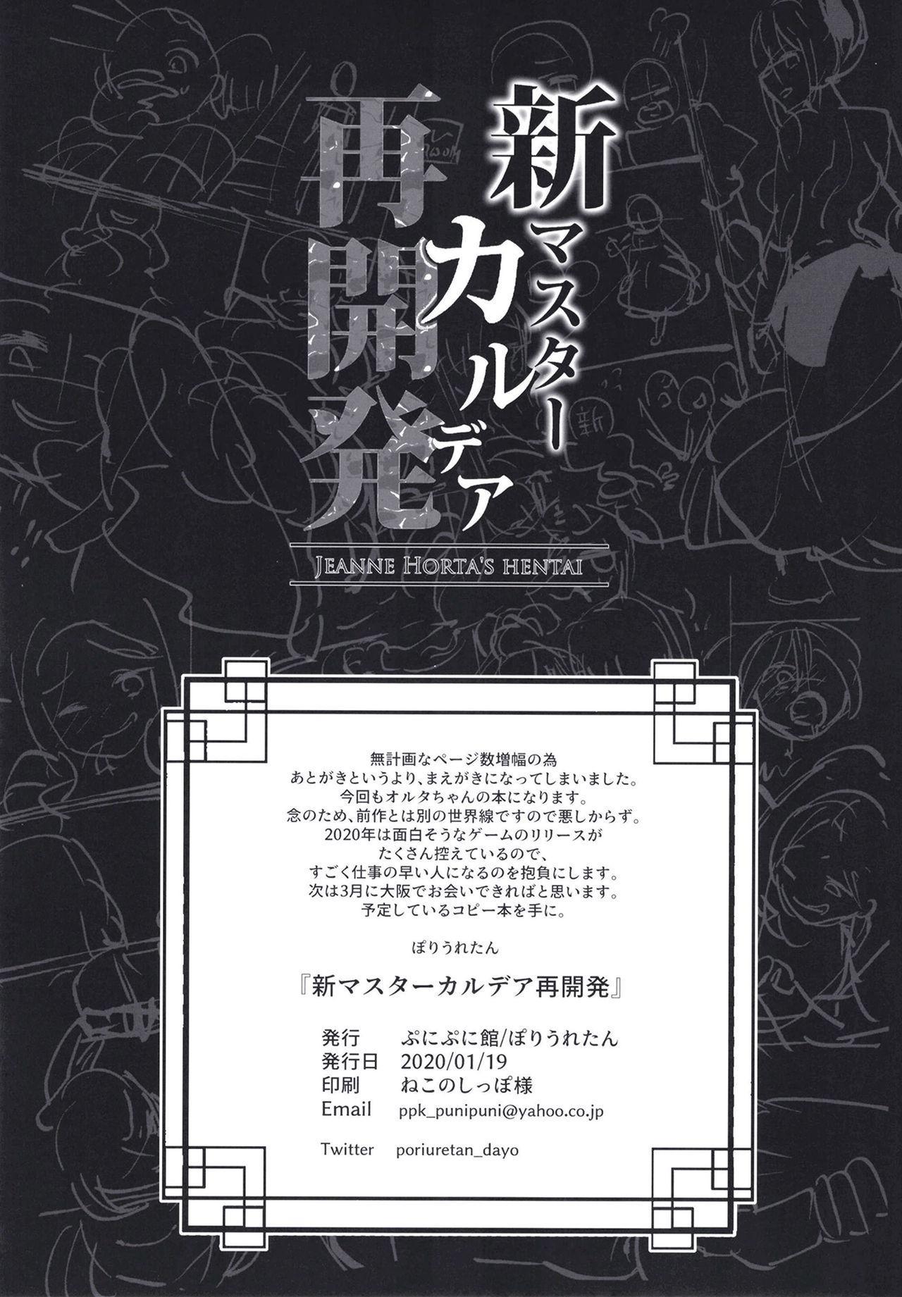 Shin Master Chaldea Saikaihatsu 2