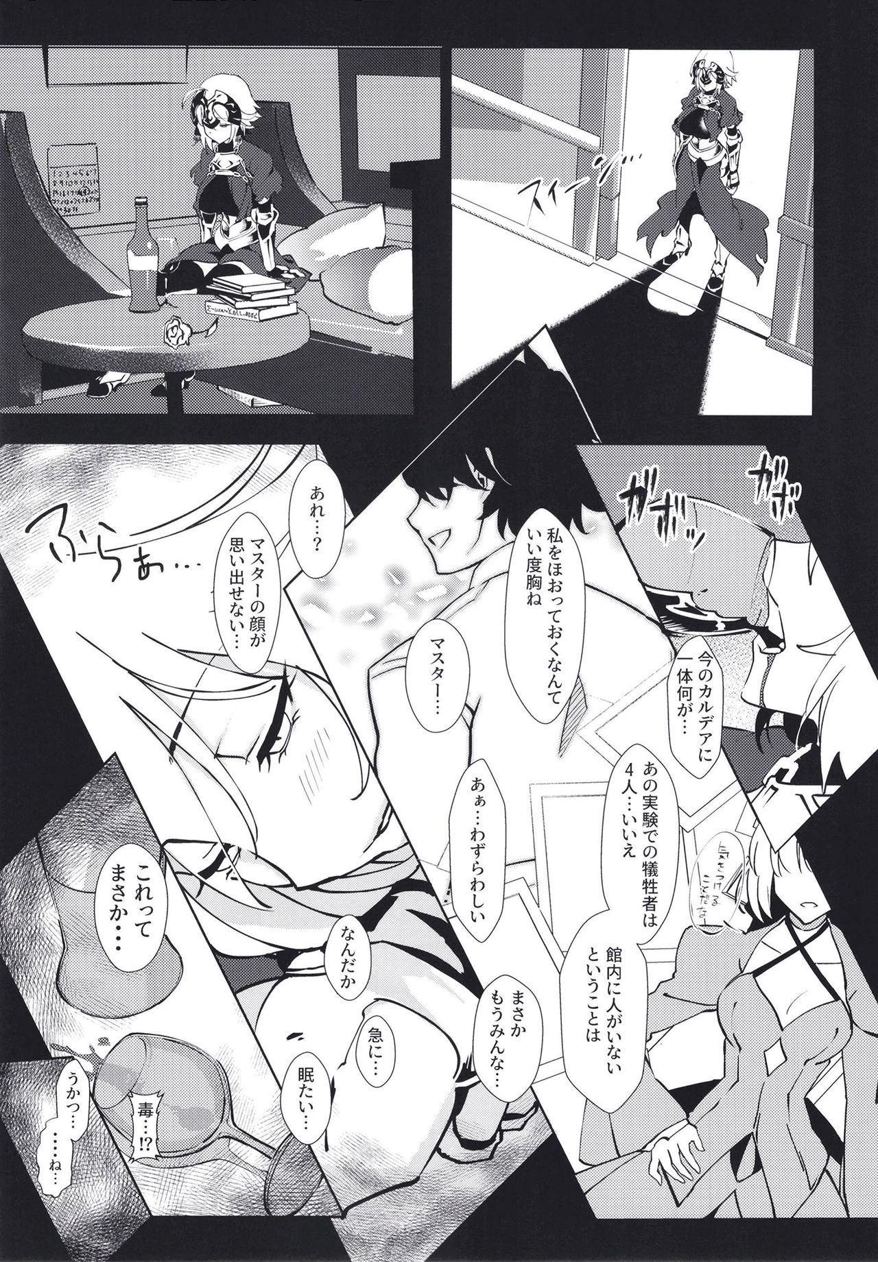 Shin Master Chaldea Saikaihatsu 8