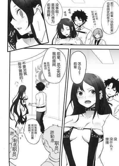 Gubijin-san to Himegoto 3