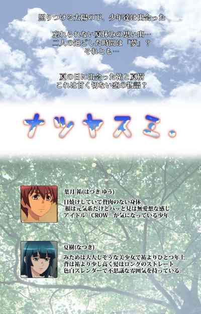 Natsuyasumi .Complete ban 2