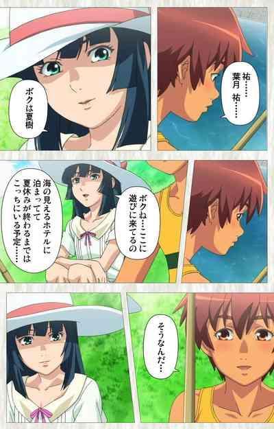 Natsuyasumi .Complete ban 7