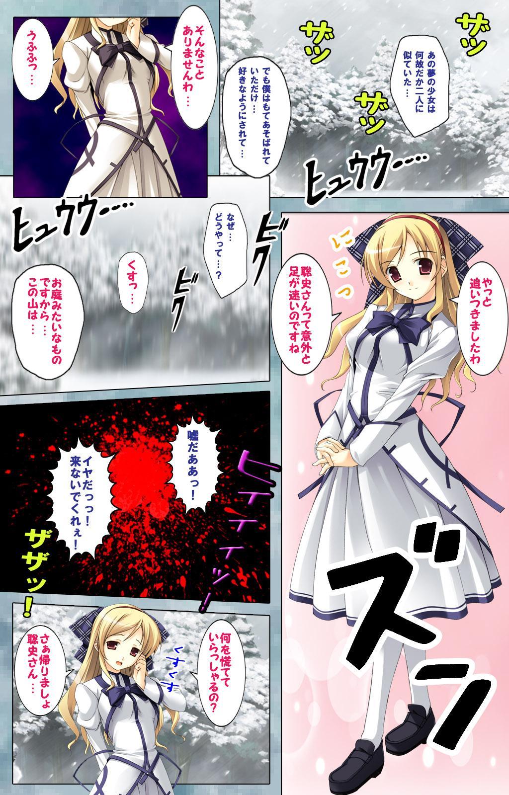 [Applemint] [Full Color seijin ban] Bijin shimai no yuwaku ~ himegoto ni oboreru otoko ~ Complete ban 28