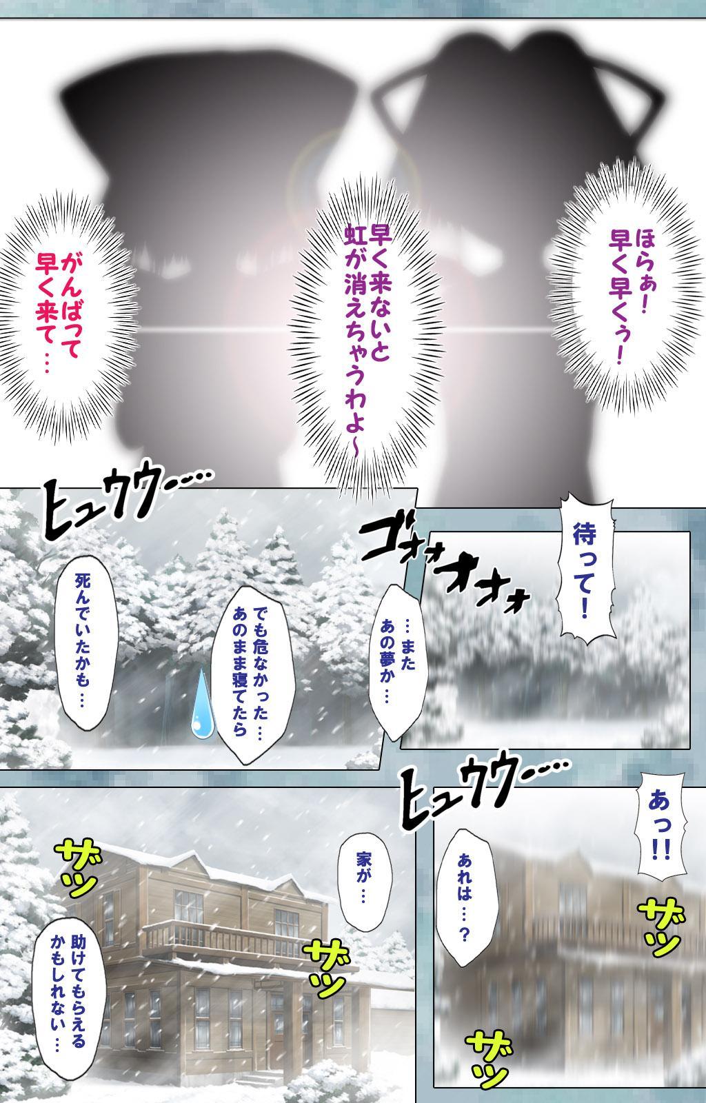 [Applemint] [Full Color seijin ban] Bijin shimai no yuwaku ~ himegoto ni oboreru otoko ~ Complete ban 2