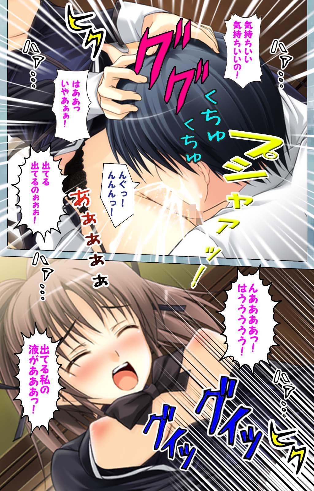 [Applemint] [Full Color seijin ban] Bijin shimai no yuwaku ~ himegoto ni oboreru otoko ~ Complete ban 46