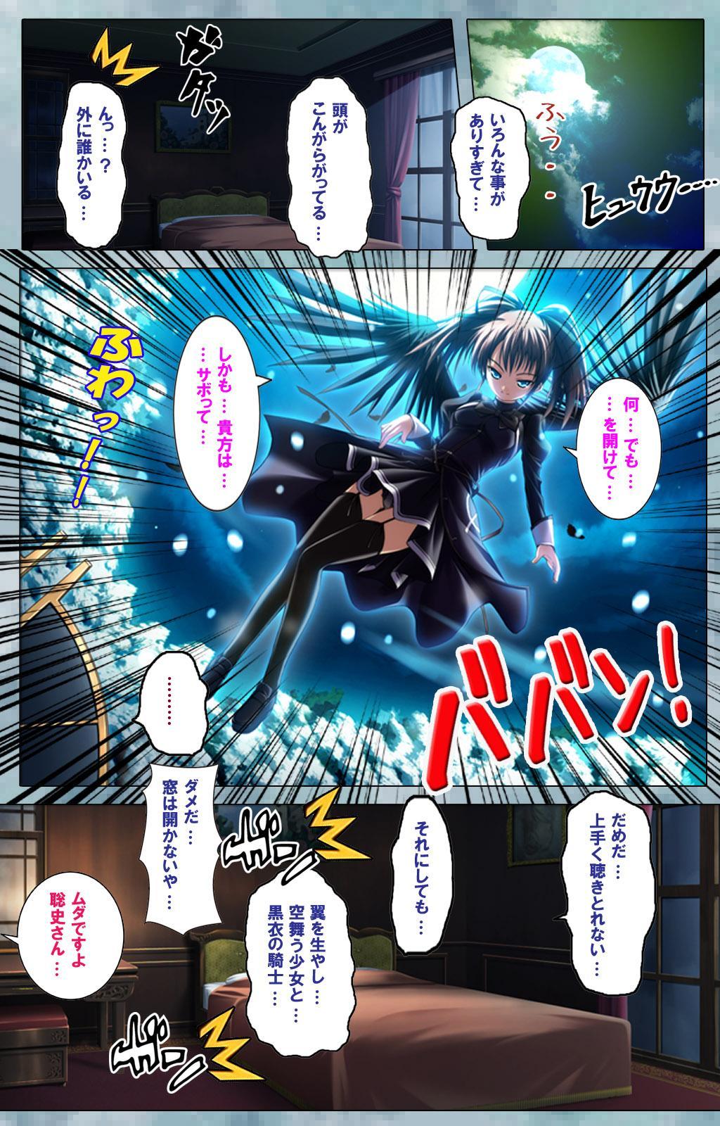 [Applemint] [Full Color seijin ban] Bijin shimai no yuwaku ~ himegoto ni oboreru otoko ~ Complete ban 54