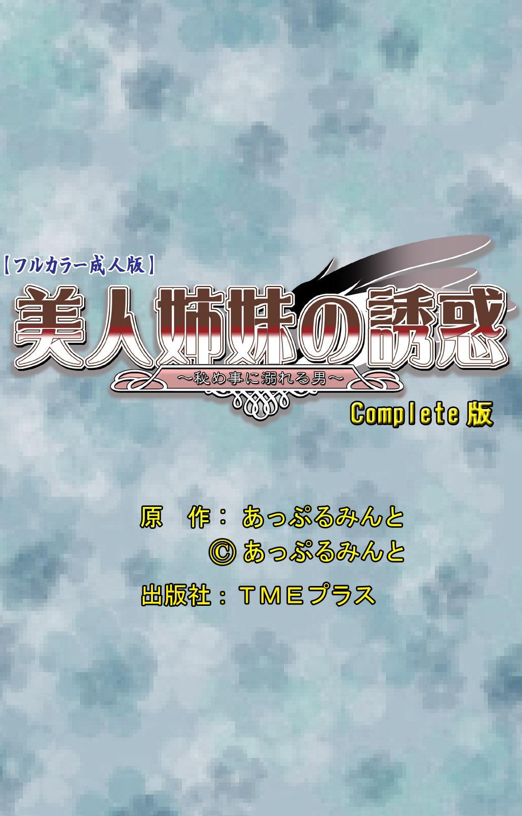 [Applemint] [Full Color seijin ban] Bijin shimai no yuwaku ~ himegoto ni oboreru otoko ~ Complete ban 98