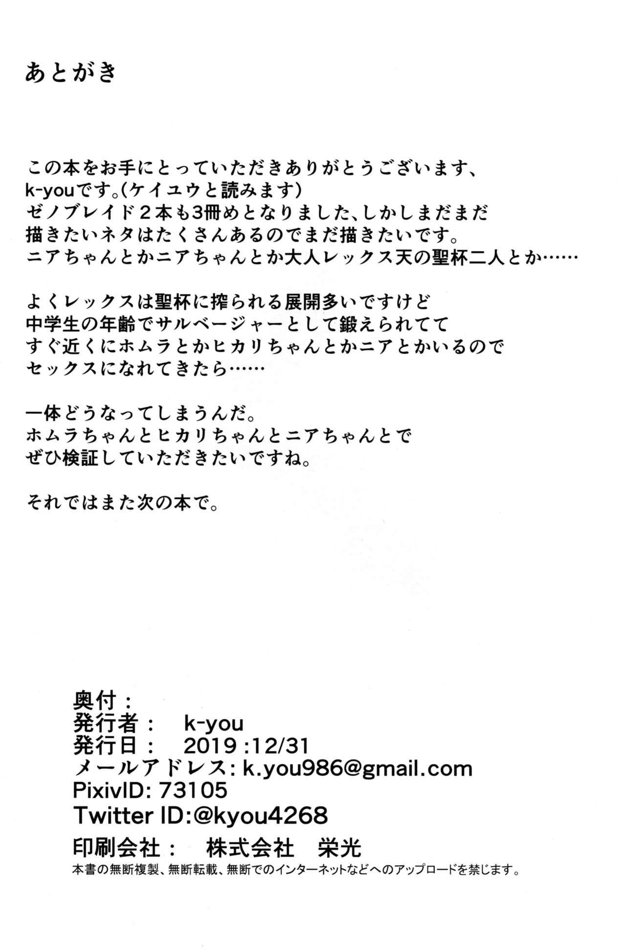 Seihai no Yu 22