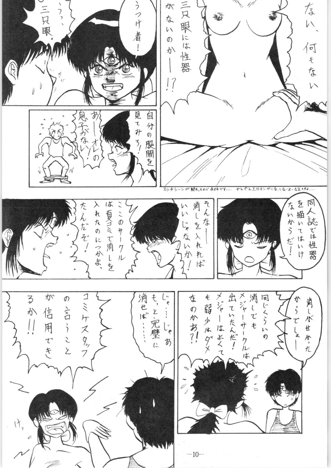 Zoku Nan Demo-R Kai 9
