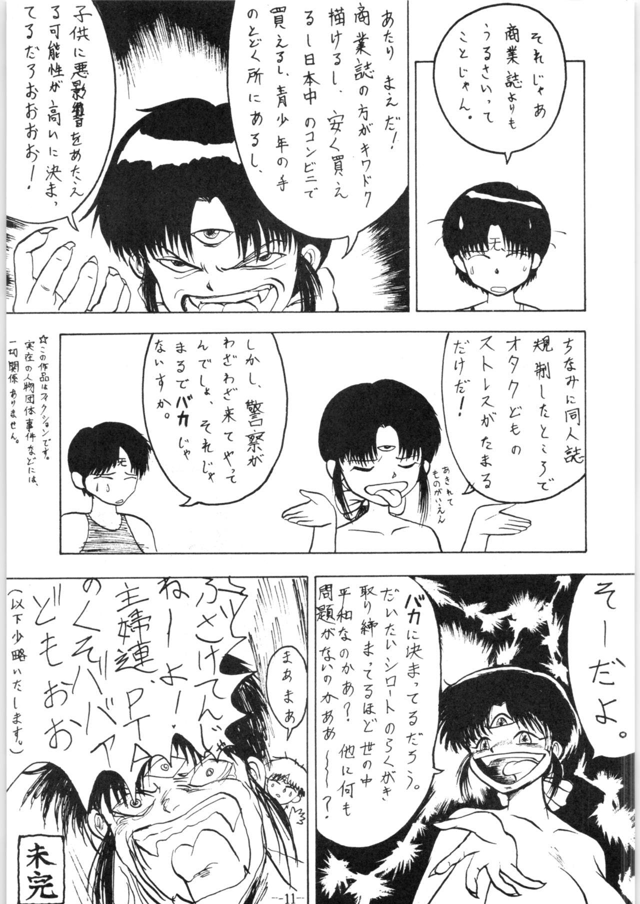 Zoku Nan Demo-R Kai 10