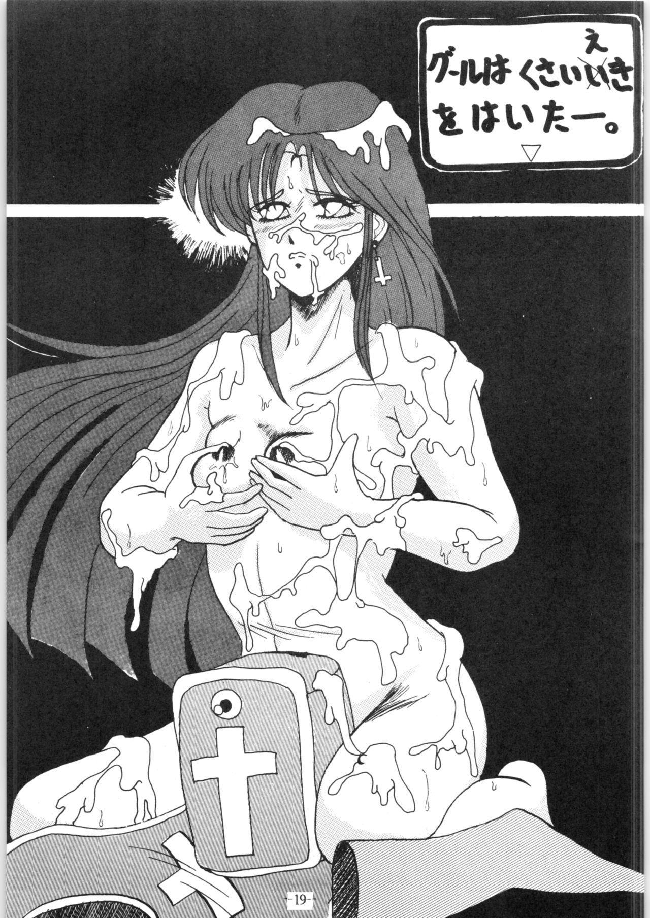 Zoku Nan Demo-R Kai 18