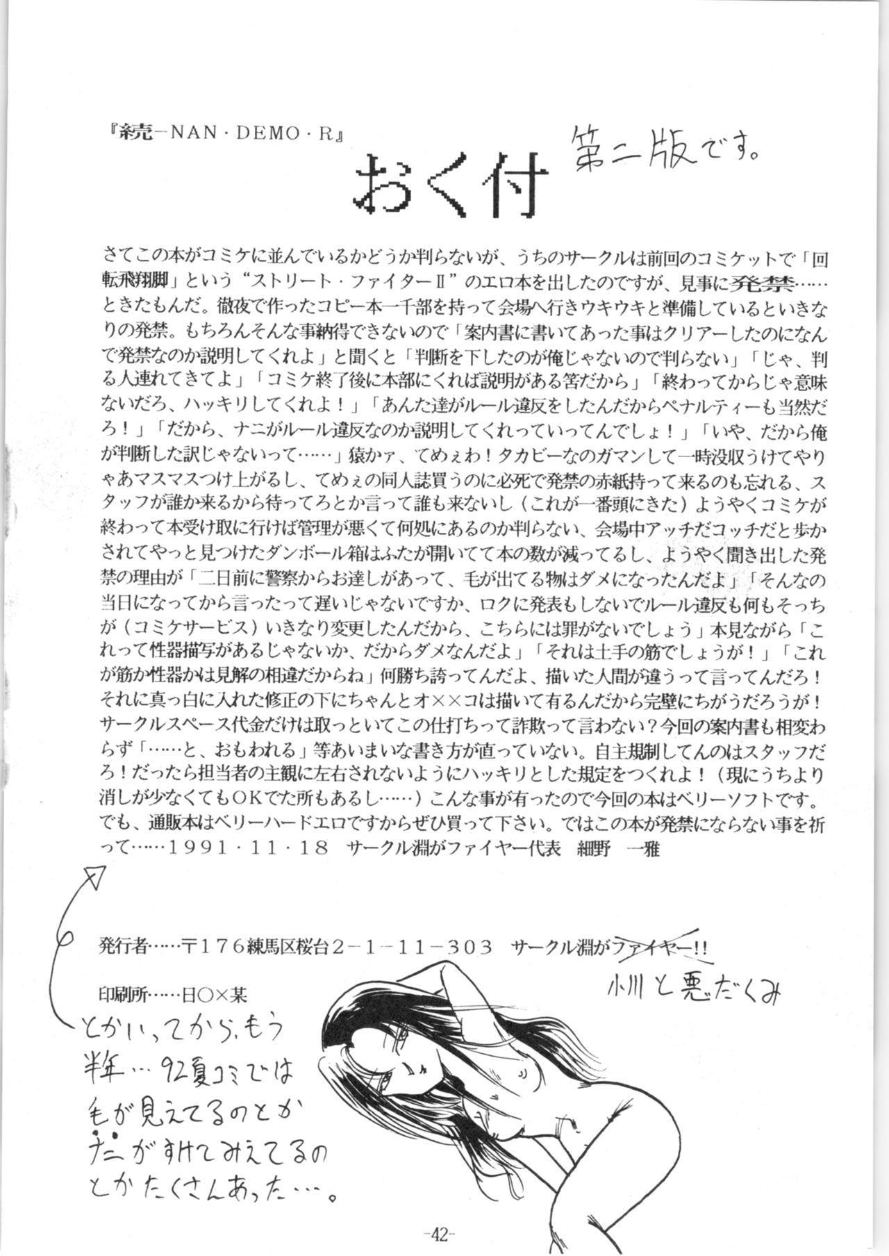 Zoku Nan Demo-R Kai 41