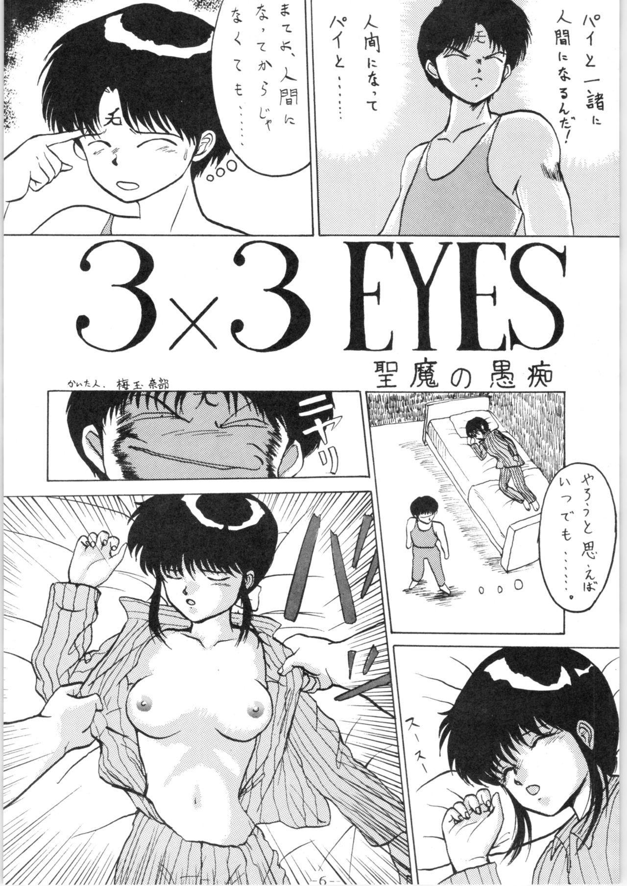 Zoku Nan Demo-R Kai 5