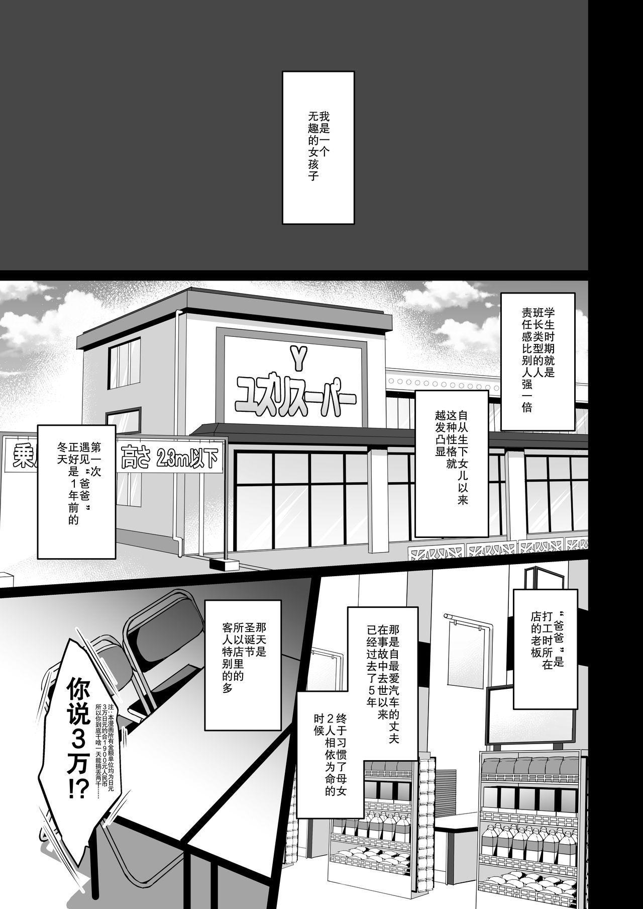 Himitsu 2 2