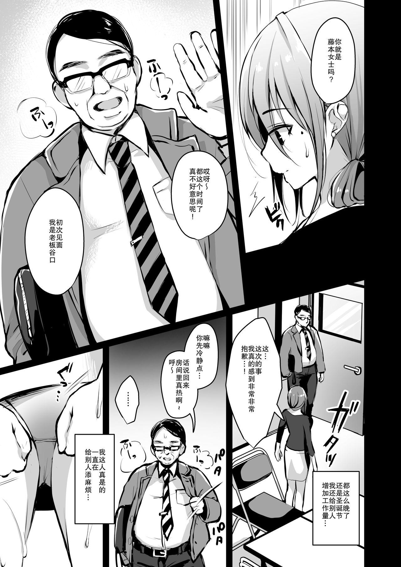 Himitsu 2 4