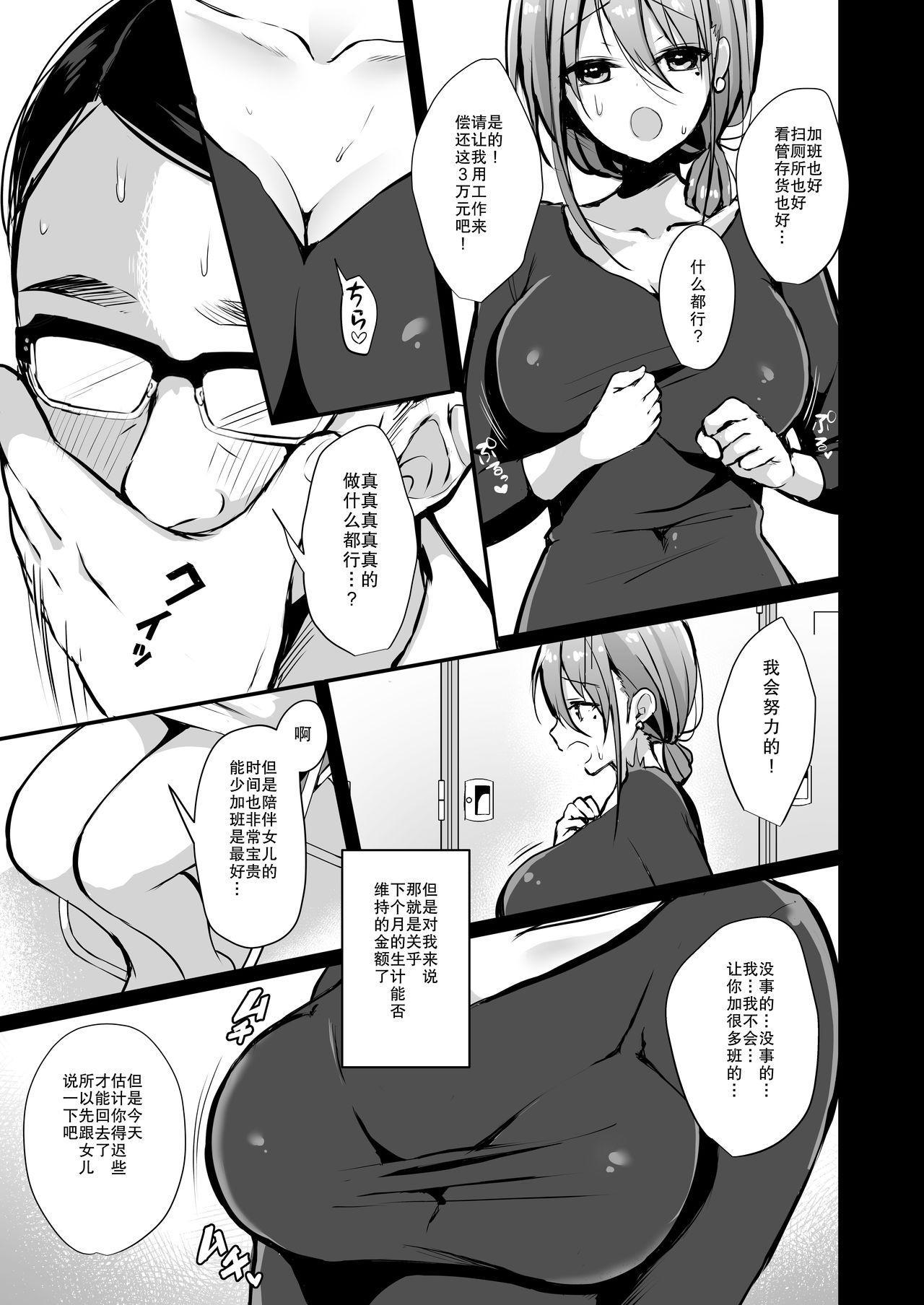 Himitsu 2 6