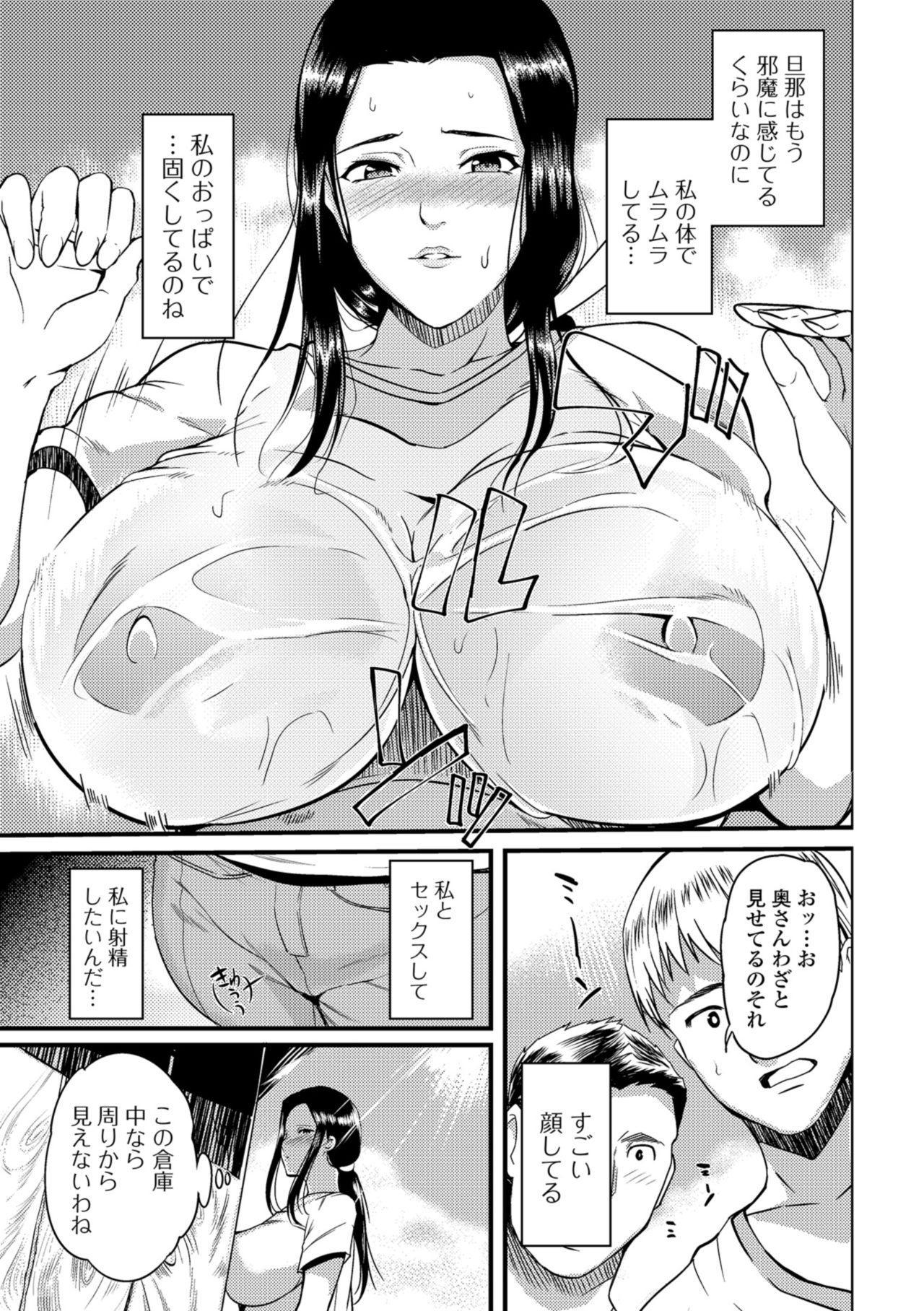 Oku-san ga Shiranai Kairaku 10