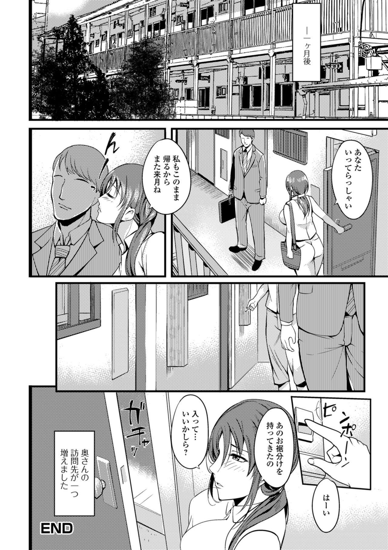 Oku-san ga Shiranai Kairaku 129