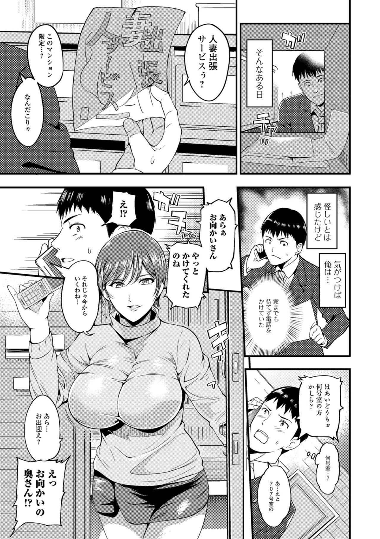 Oku-san ga Shiranai Kairaku 20
