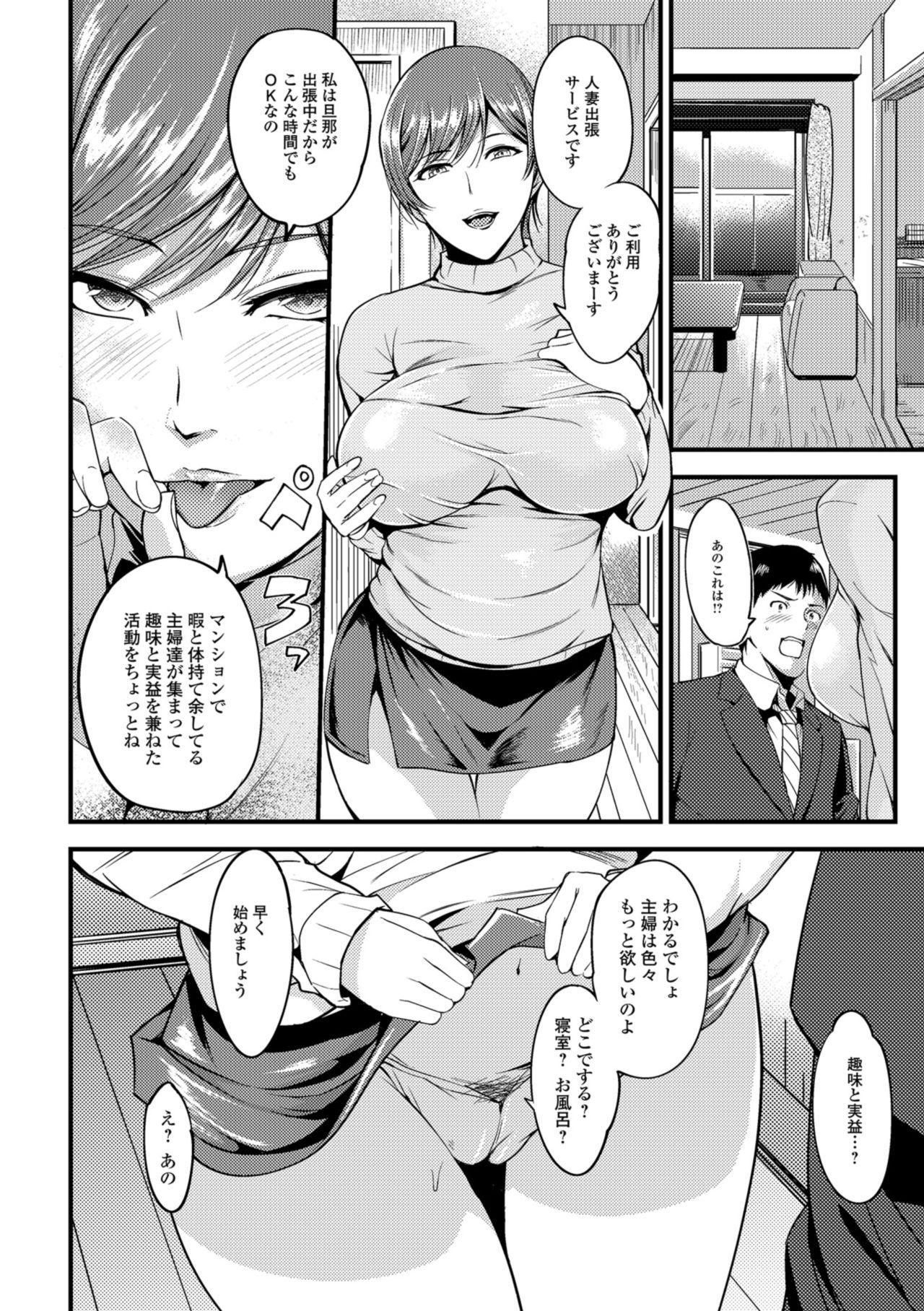 Oku-san ga Shiranai Kairaku 21