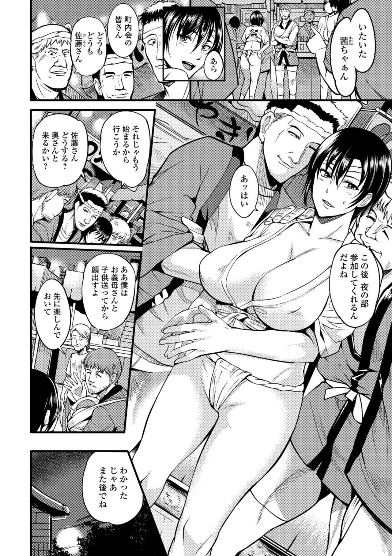 Oku-san ga Shiranai Kairaku 51