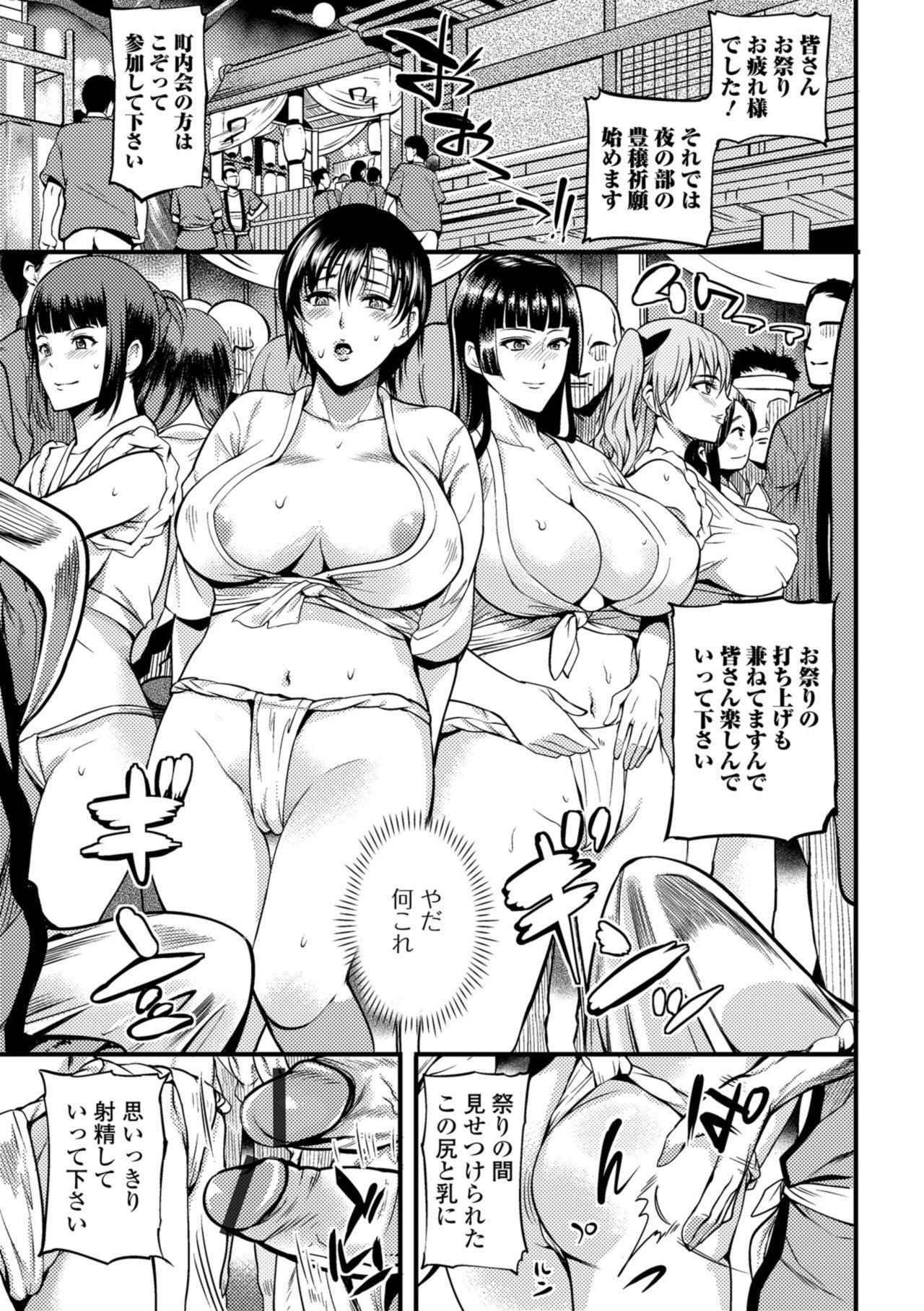 Oku-san ga Shiranai Kairaku 52
